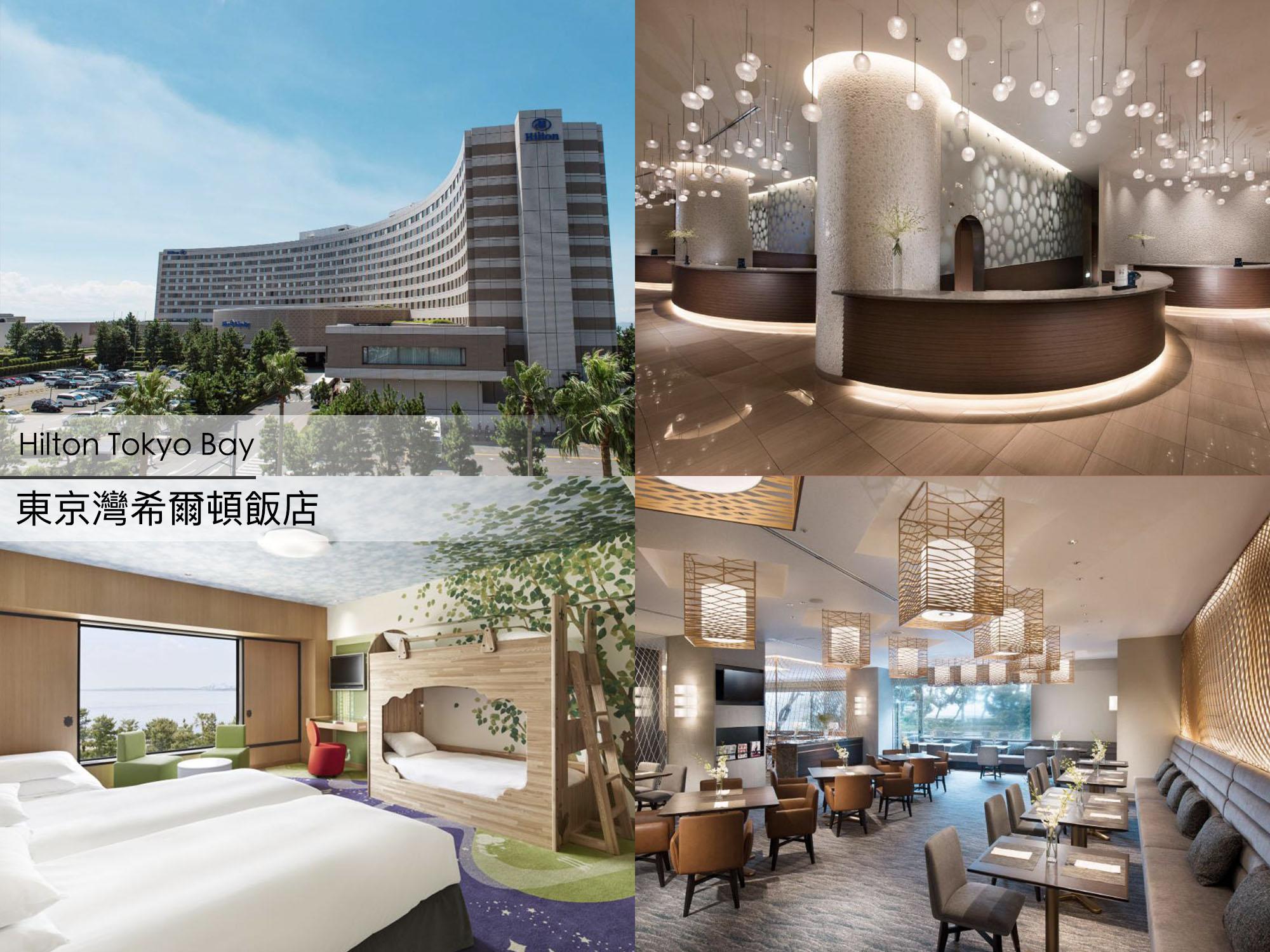 東京灣希爾頓飯店