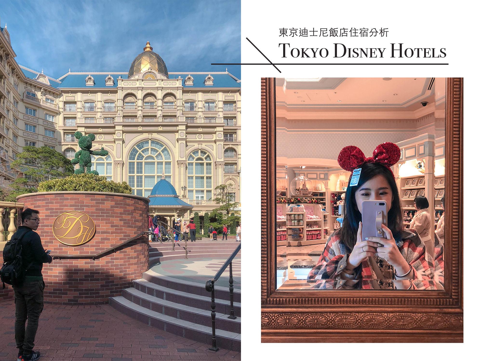 東京迪士尼26間飯店解析|要著樂園內飯店還是周邊外圍?需要買假期套票嗎?(內含地圖和飯店價格表格)