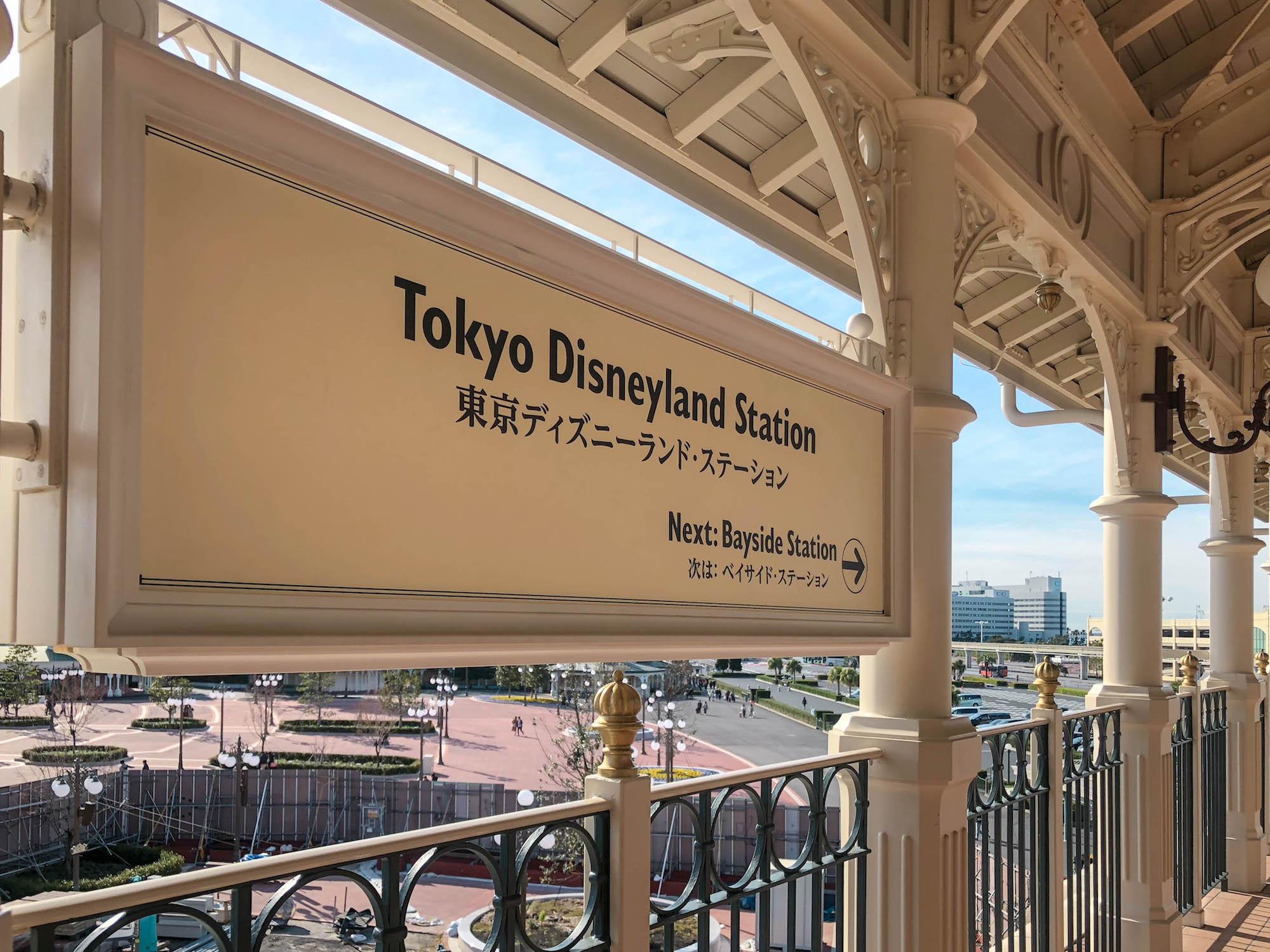東京Disneyland station1