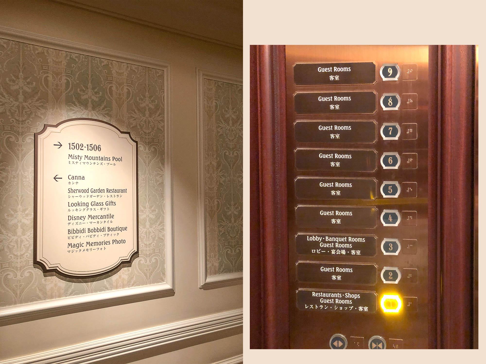迪士尼樂園飯店_電梯