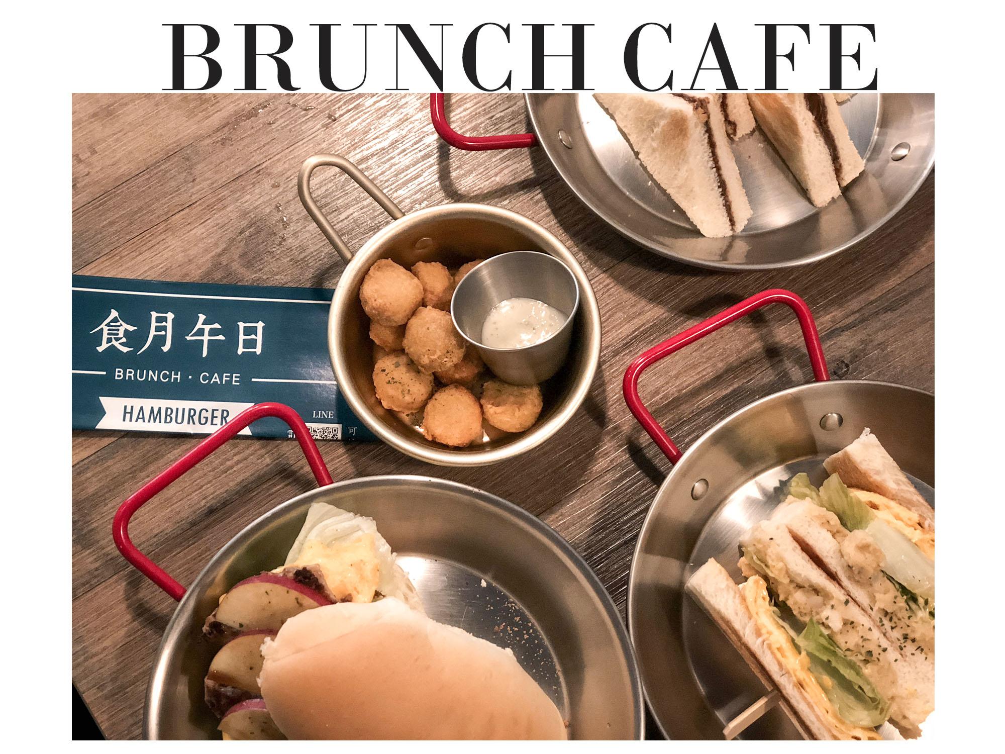 三重早午餐|高規手作牛肉漢堡!「食月午日」的必吃高C/P值精緻早餐(近台北橋捷運站)