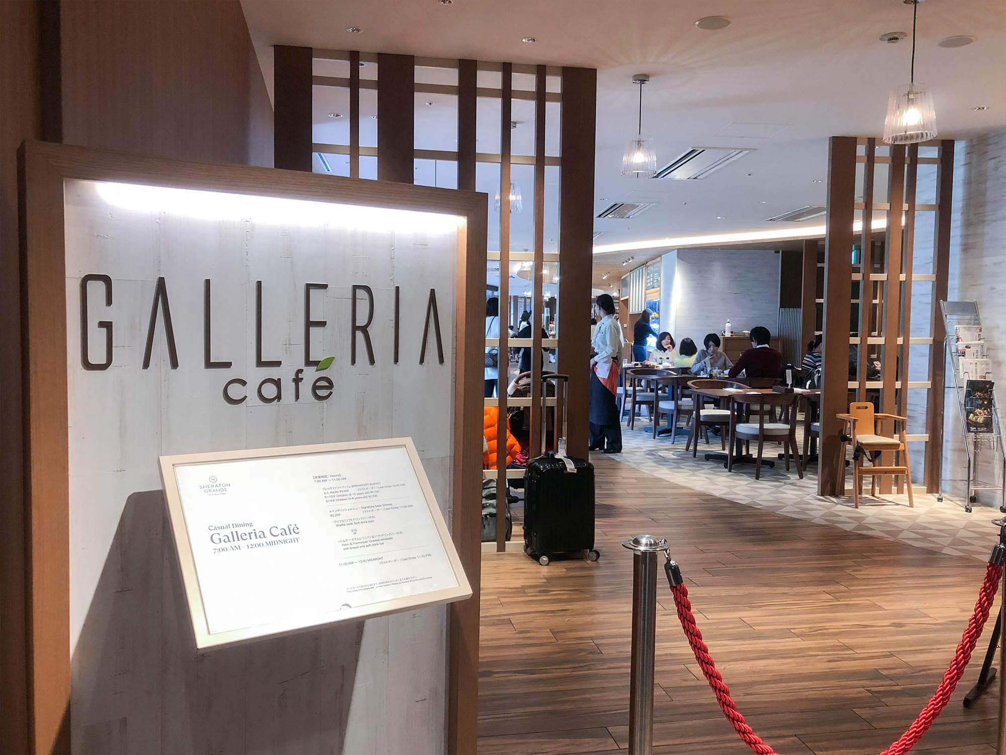 Galleria Cafe咖啡廳1