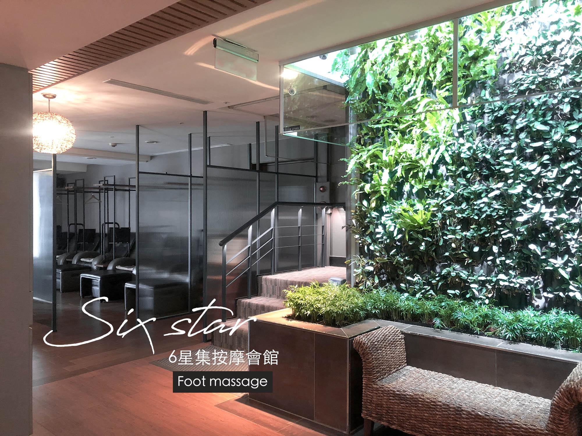 台北-六星集按摩南京會館|全新南洋風植栽打造,不愧是按摩連鎖先驅,腳底按摩超舒服紓壓!