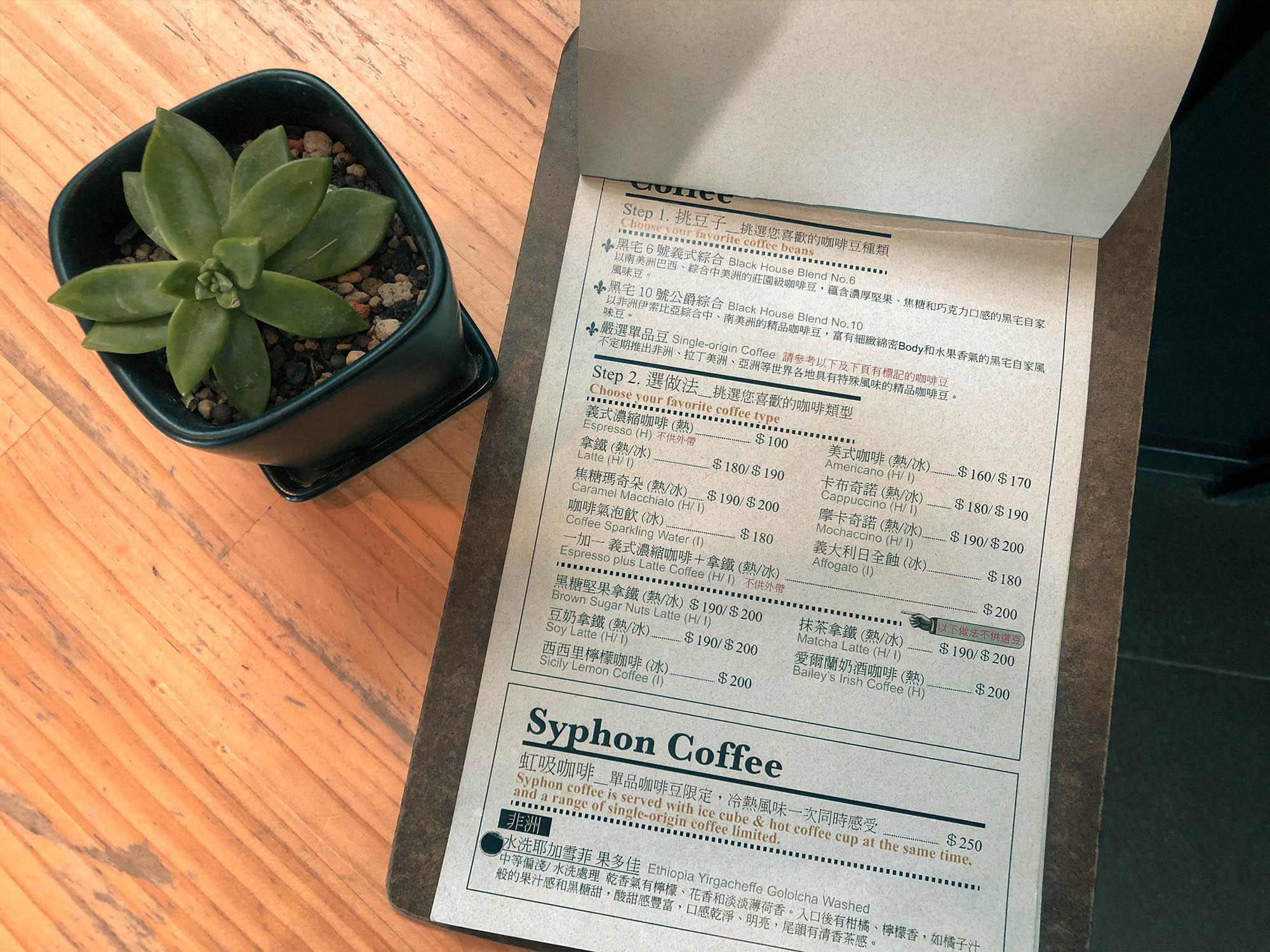 黑宅咖啡_menu咖啡類型