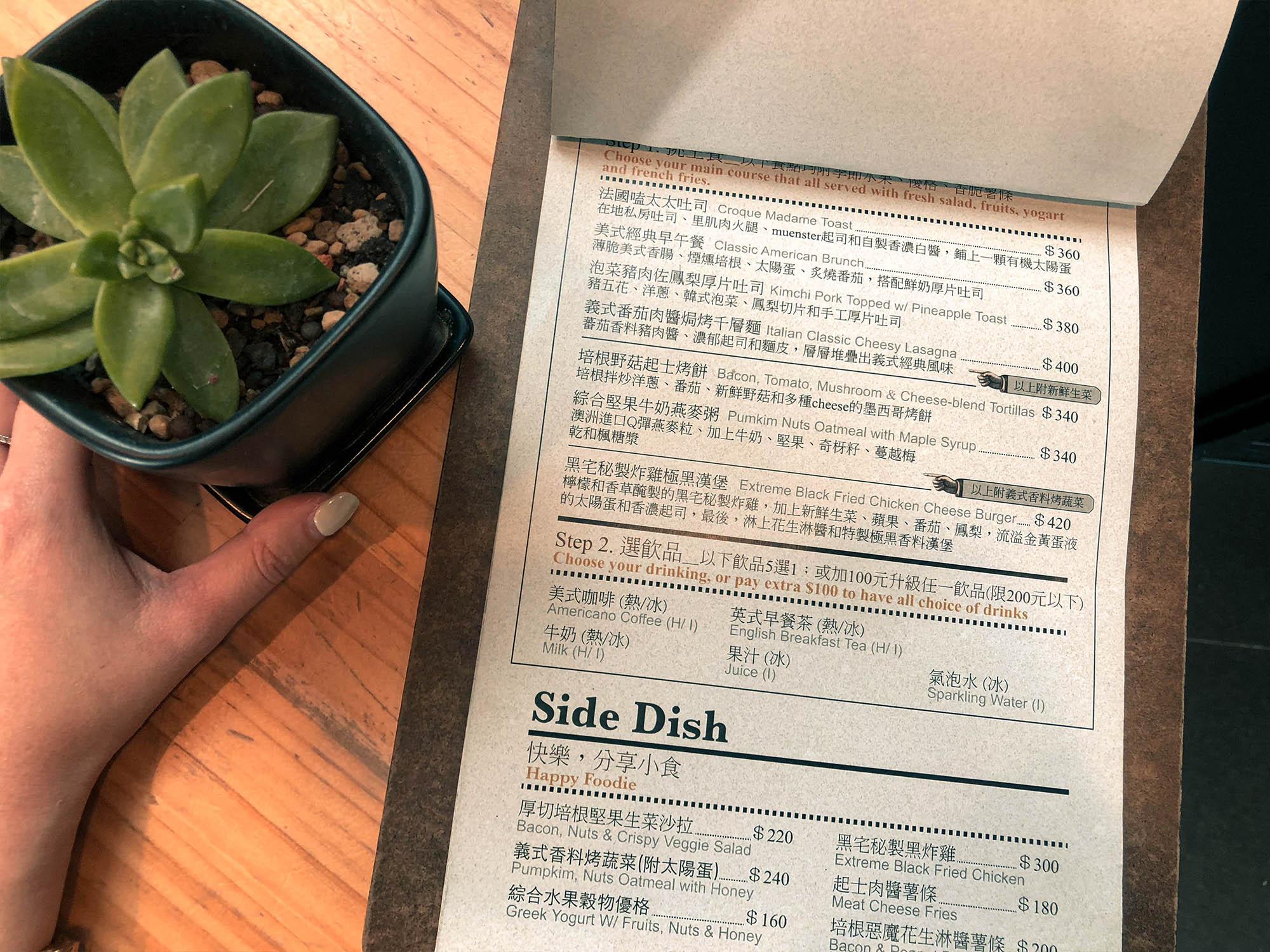 黑宅咖啡_menu鹹食小點