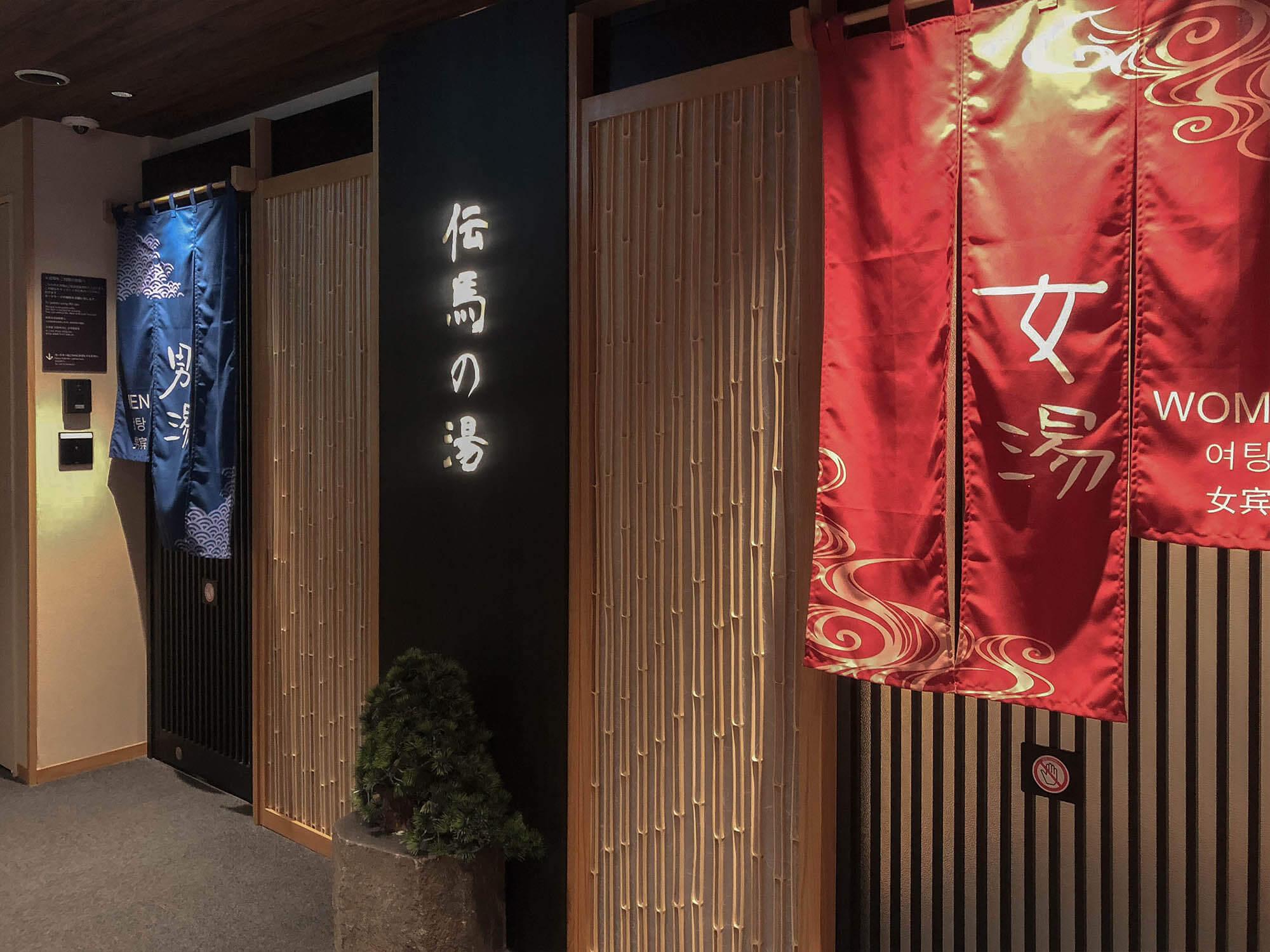 Dormyinn日本橋_大眾浴池1
