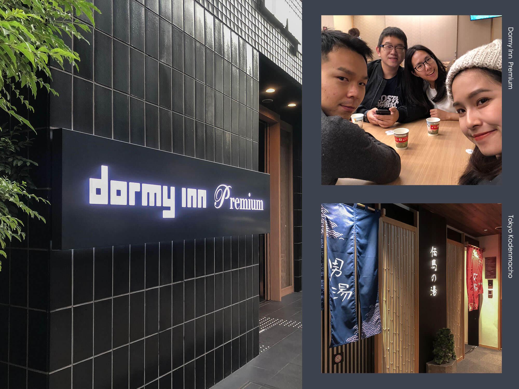 東京住宿|超享受設施-熱水浴場和醬油拉麵宵夜,推薦!小傳馬町多米飯店-日本橋Dormy Inn Premium Tokyo Kodenmacho