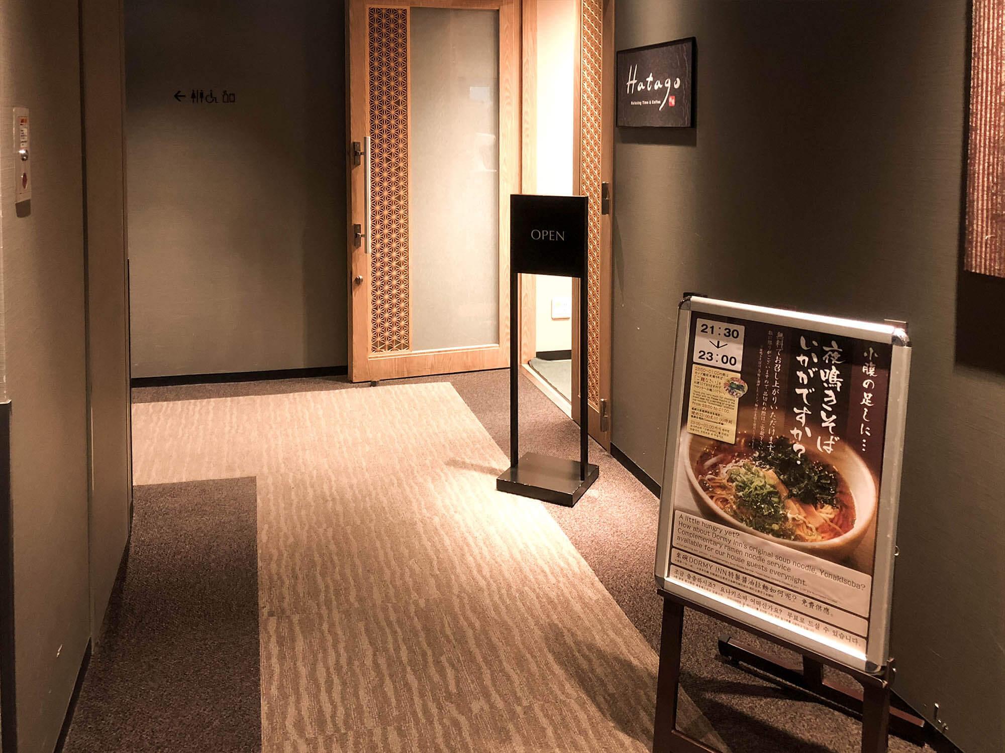 Dormyinn日本橋_hatago餐廳1