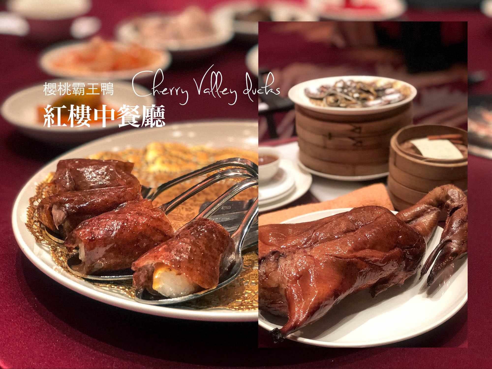 宜蘭蘭城晶英櫻桃鴨|冠軍烤鴨當之無愧!皮酥肉嫩真的太太好吃!(內含價位、菜單menu)