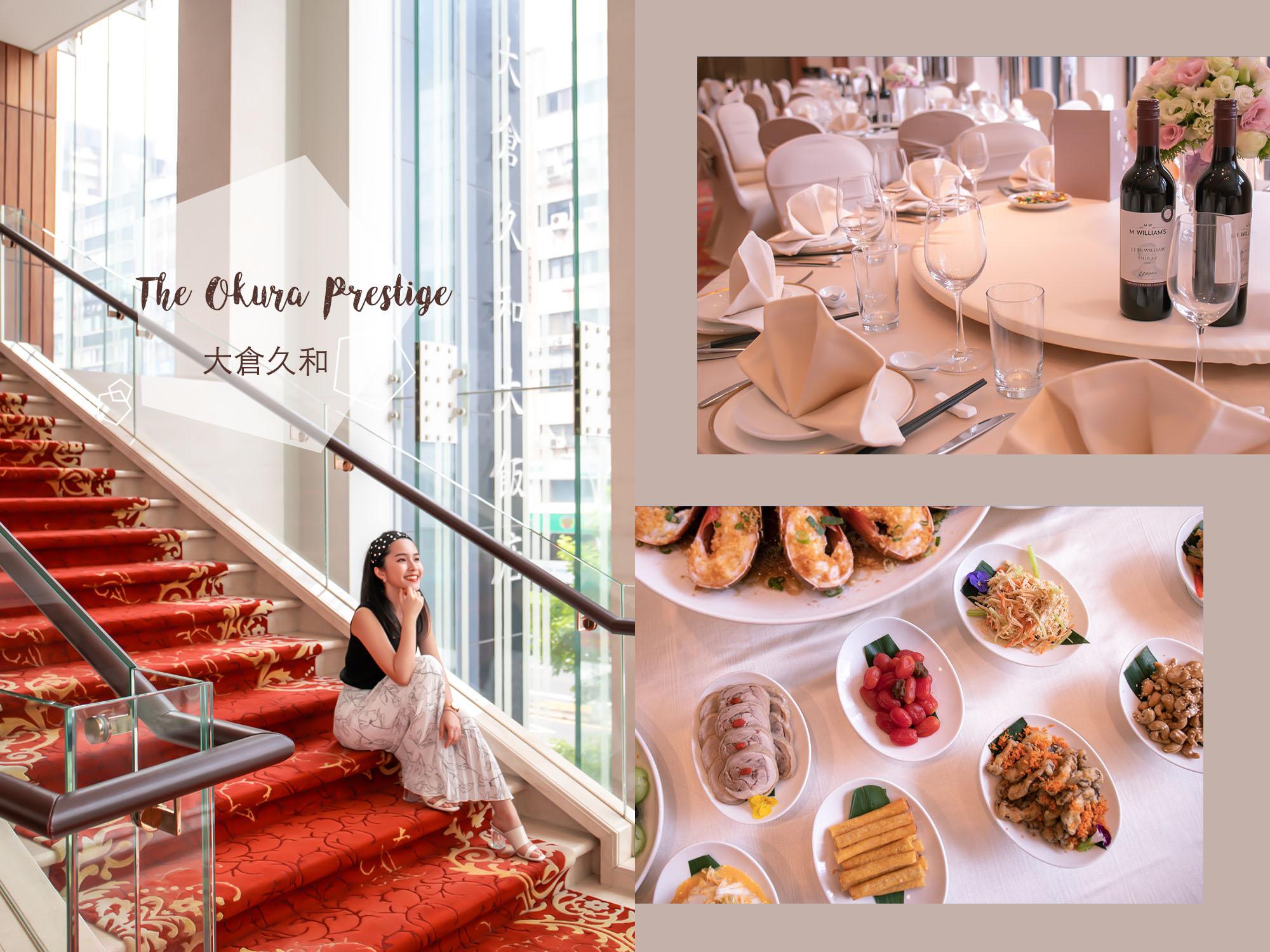 大倉久和婚宴|榮獲米其林餐盤推薦的精緻粵式料理,自然採光與落地窗打造完美喜宴場地!