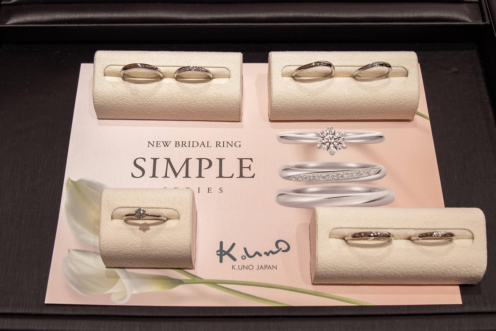 K.uno Japan南西館SIMPLE系列