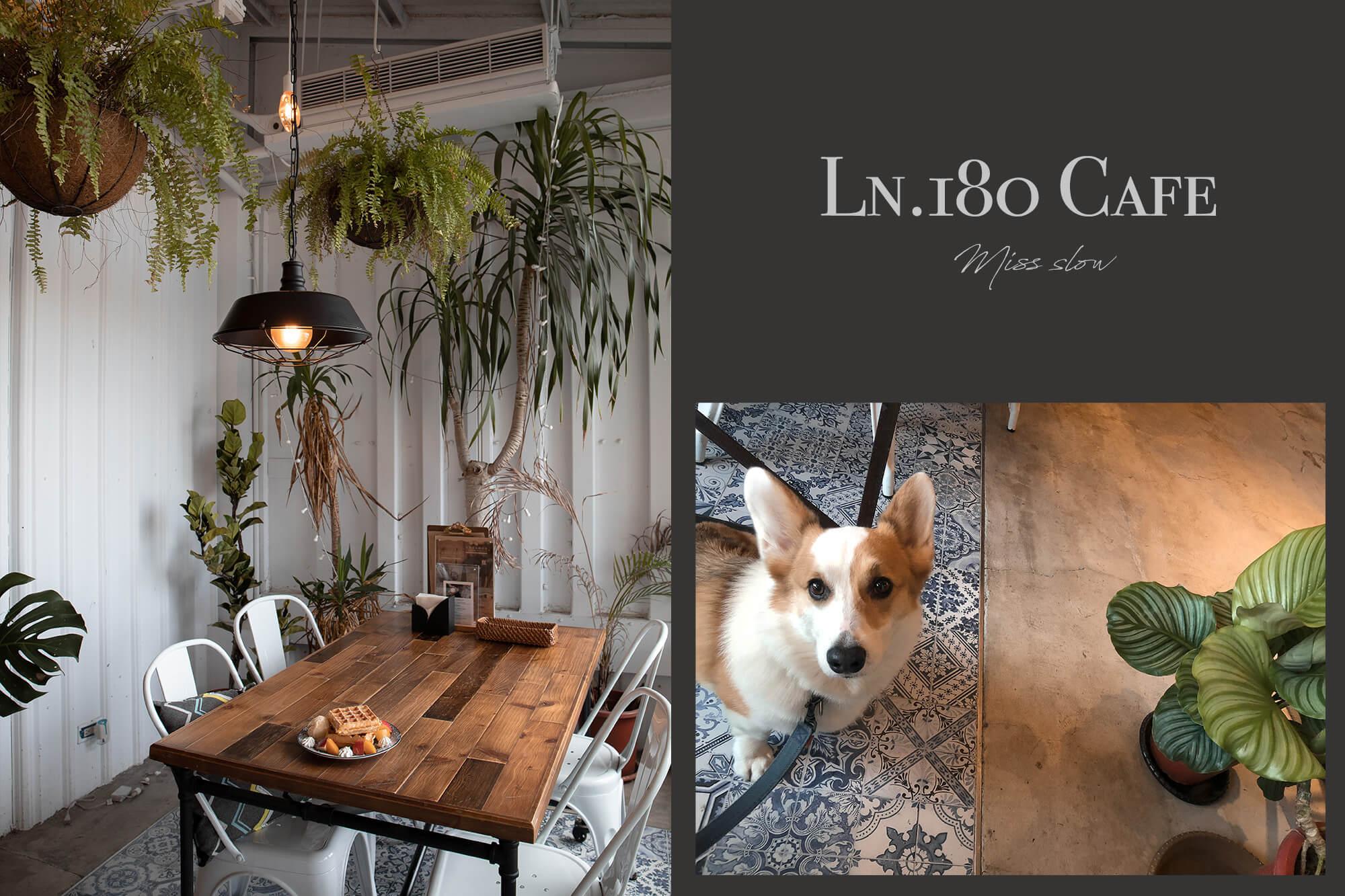 Ln180 Cafe_環境&Milu