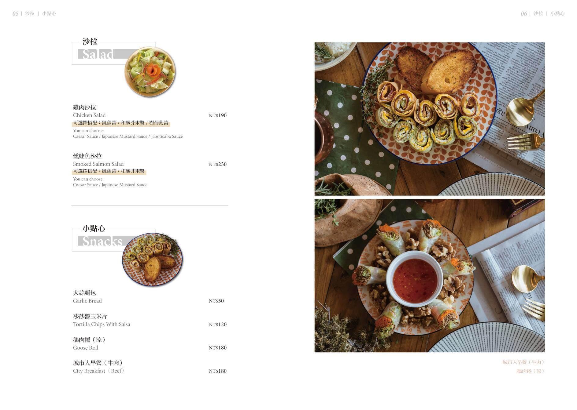 Ln180 Cafe_menu沙拉小點