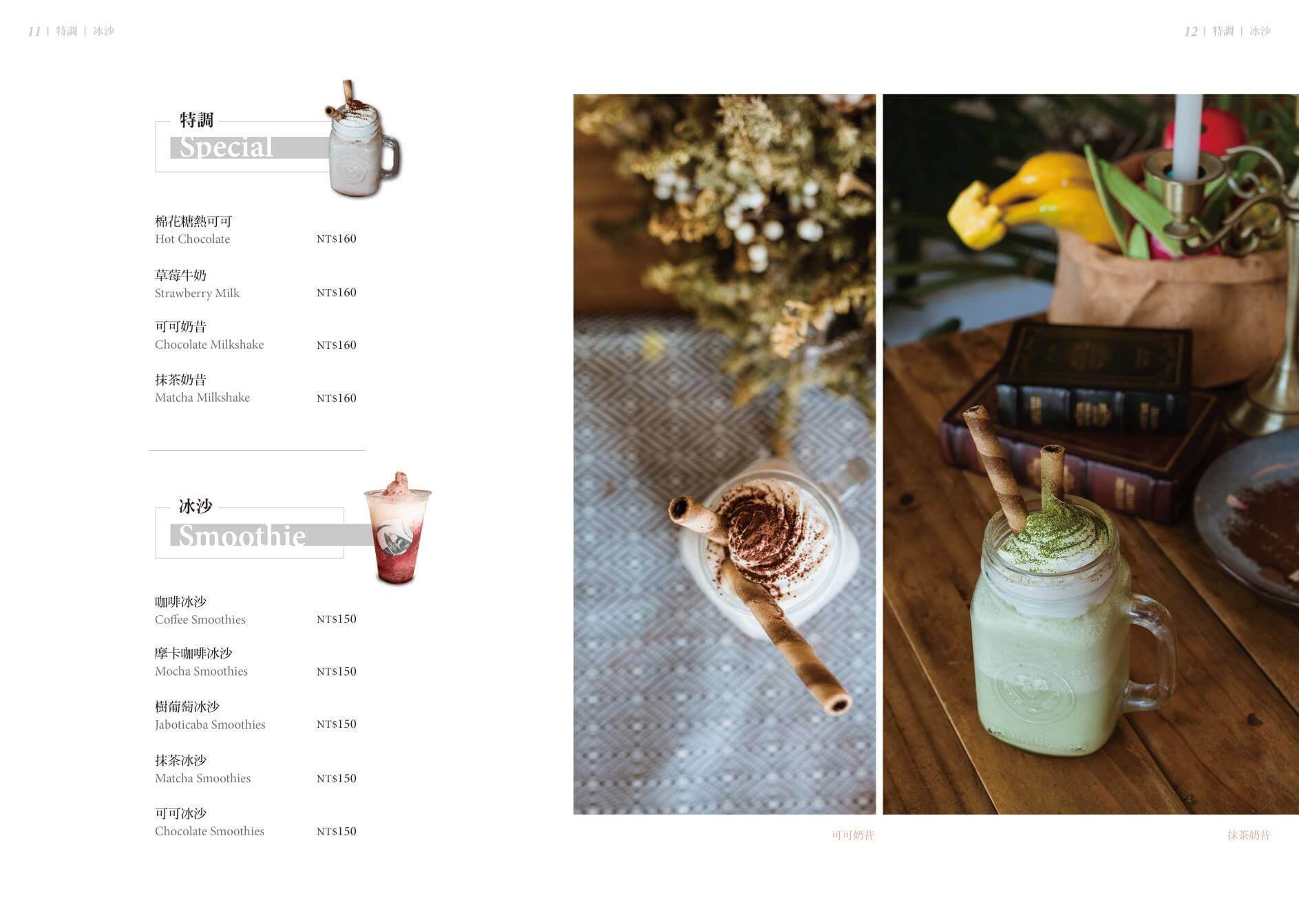 Ln180 Cafe_menu特調飲料