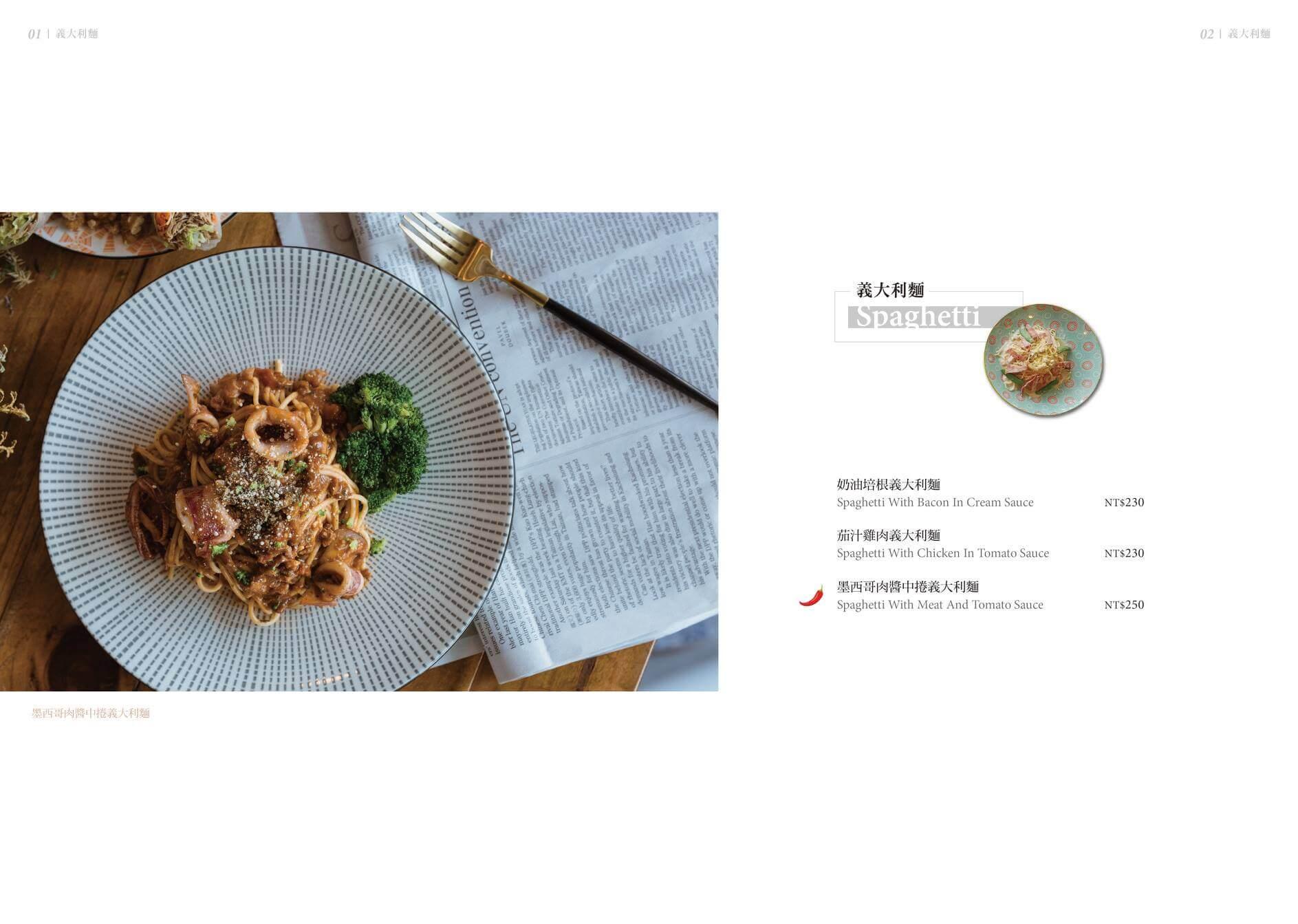 Ln180 Cafe_menu義大利麵