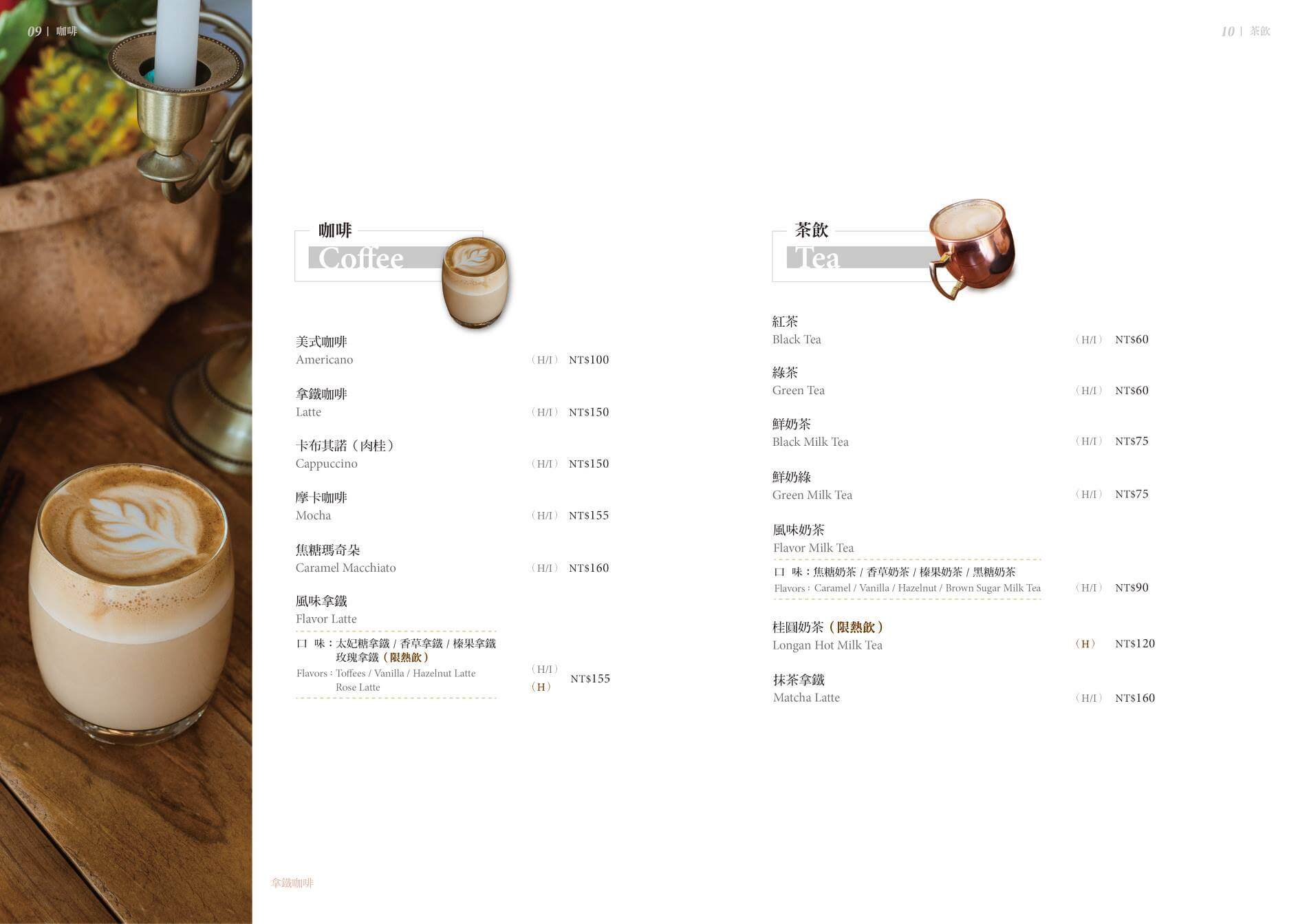 Ln180 Cafe_menu咖啡