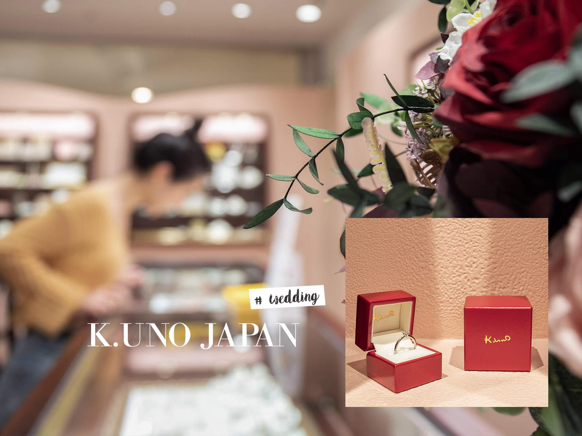 K.UNO JAPAN婚戒/對戒| 婚戒也能獨一無二?來自日本名古屋的人氣客製珠寶,創意訂製屬於兩人的專屬婚戒!