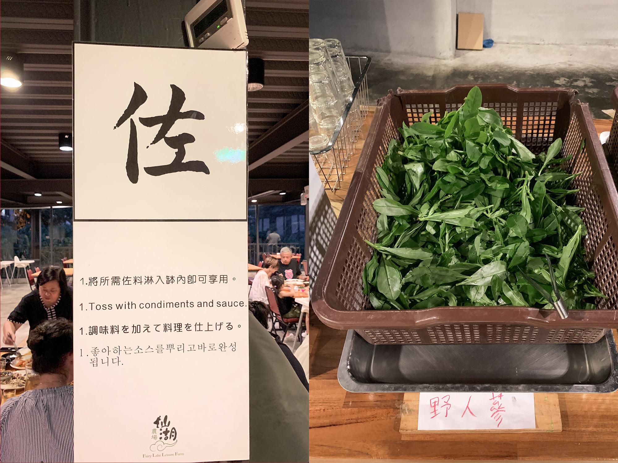 仙湖農場_村宴野菜