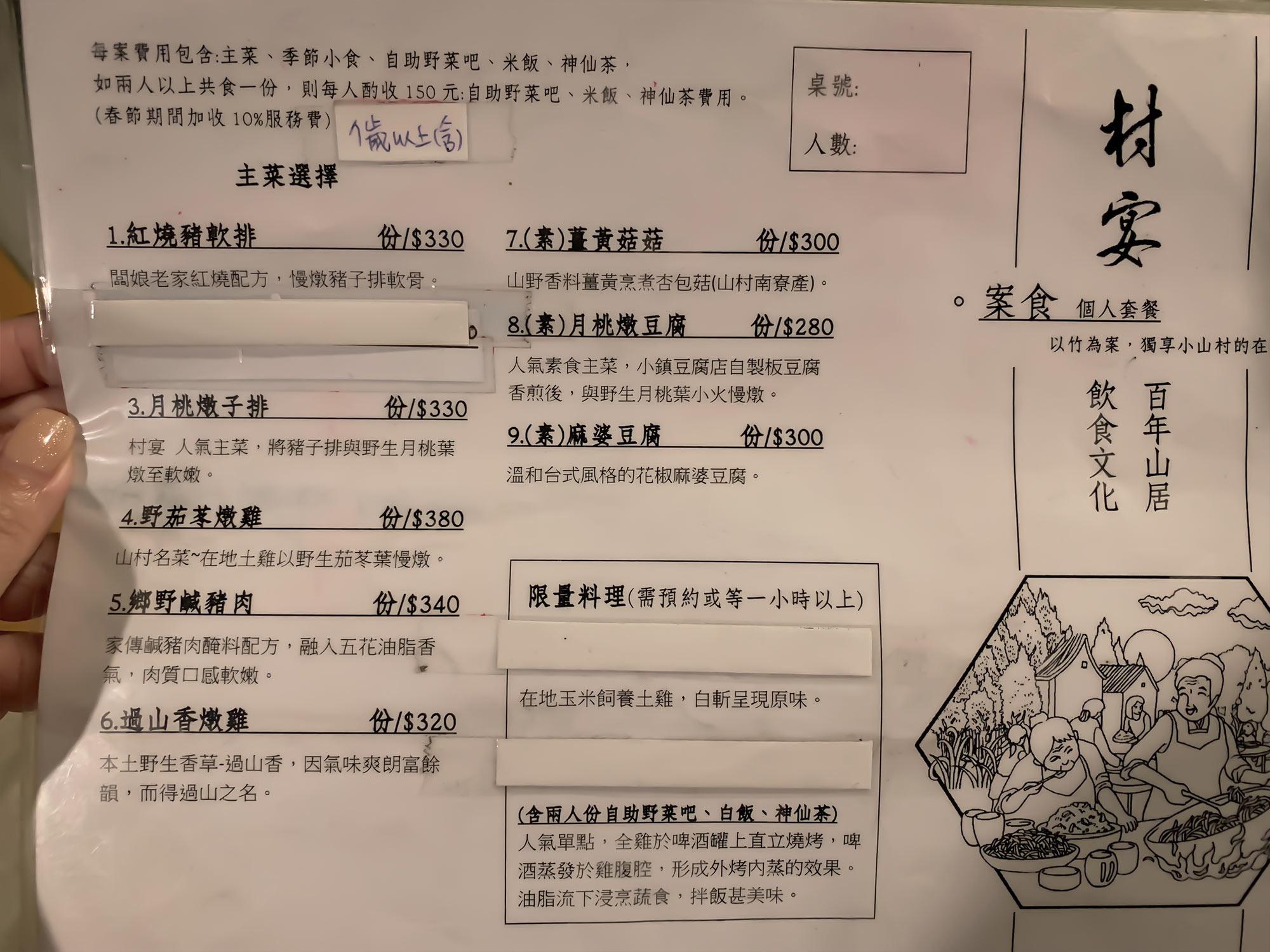 仙湖農場_村宴1