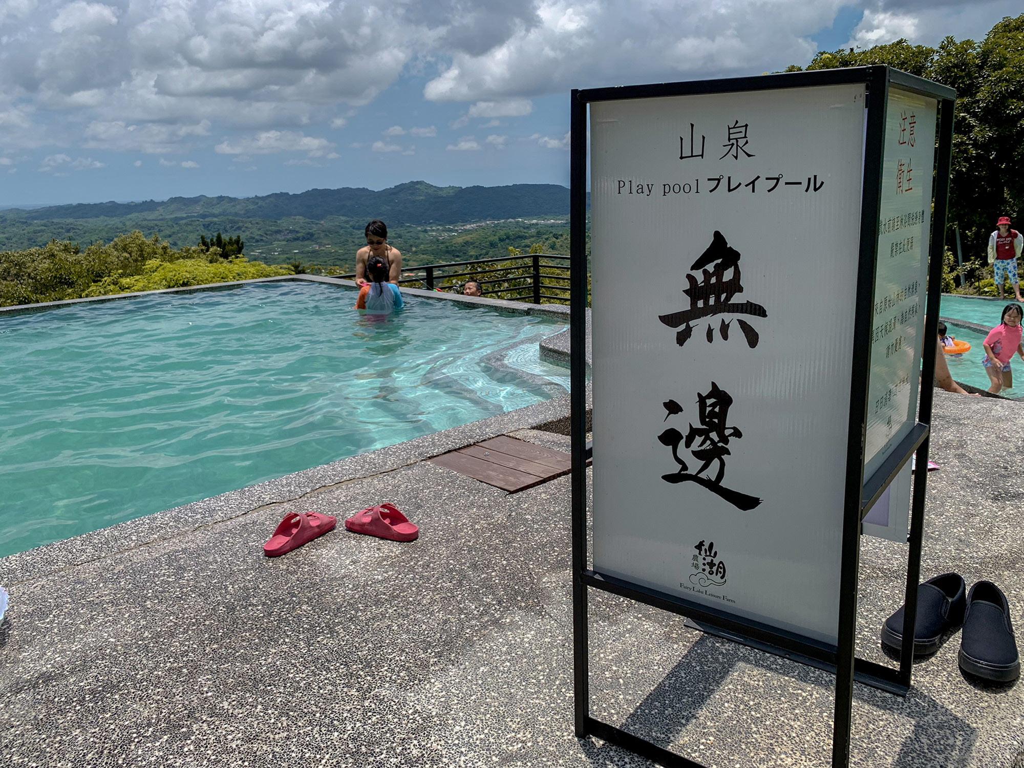 仙湖農場_無邊泳池1