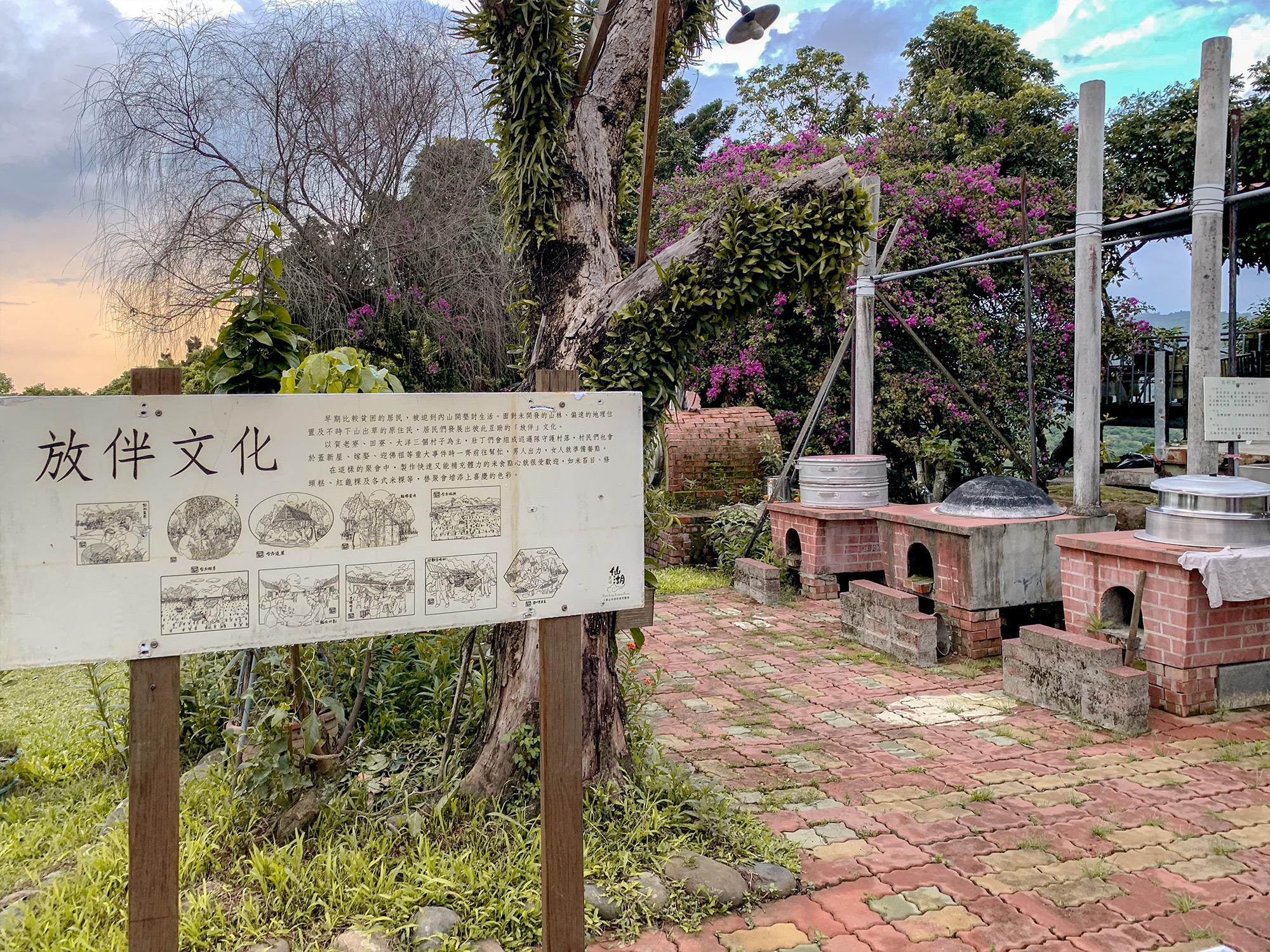 仙湖農場_窯烤區1