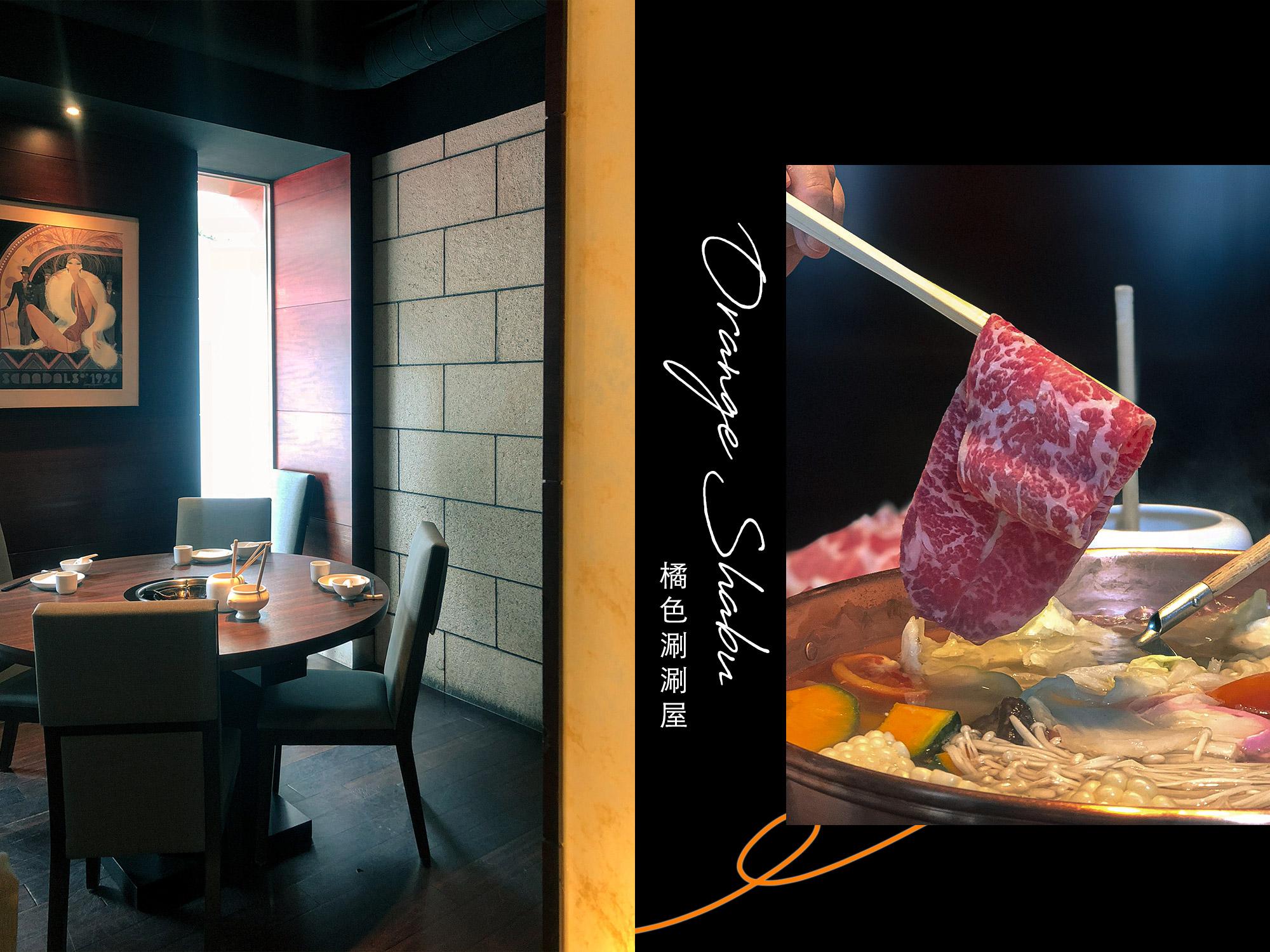 橘色涮涮屋|不管吃幾次都不會膩!橘色二館家人聚餐隔間包廂,隱密舒適的頂級火鍋(內含Munu)