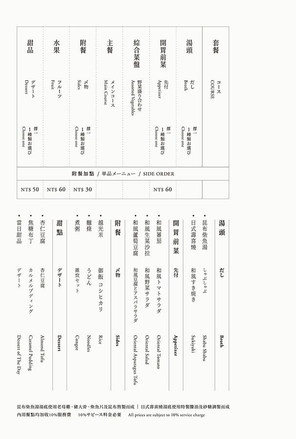 橘色涮涮屋_menu