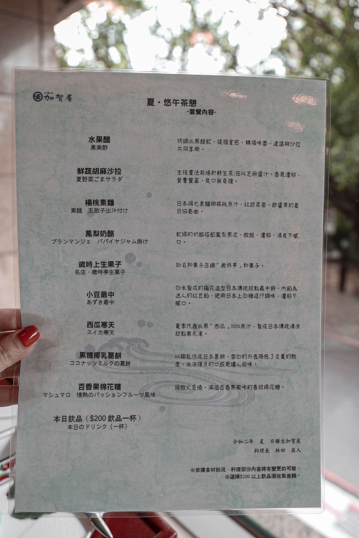 加賀屋下午茶menu