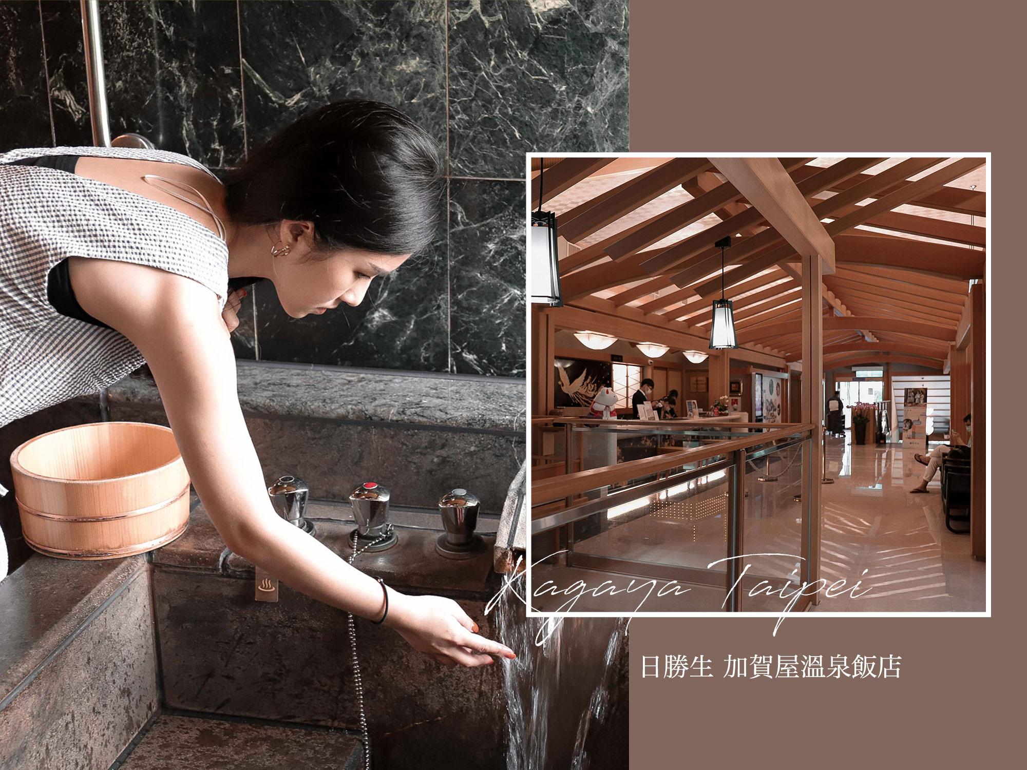 北投日勝生加賀屋湯屋、下午茶|瞬移到日本,沿襲日本數寄屋裝潢,白磺泉美人湯暖身好舒服!