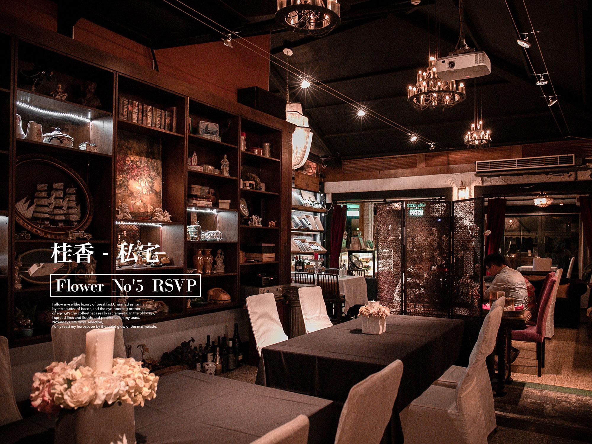 桂香私宅 Flower  No'5  RSVP|來頓浪漫燭光晚餐,私宅改造訂製義法料理,充滿情調的約會餐廳(含Menu、包廂介紹)