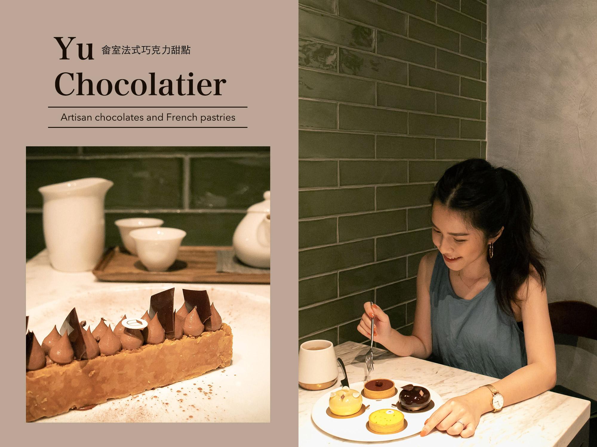 Yu Chocolatier畬室法式巧克力甜點|如置身天堂般的美味幸福感,法式千層蛋糕甜食控下午茶必吃!(內含menu菜單&價位)