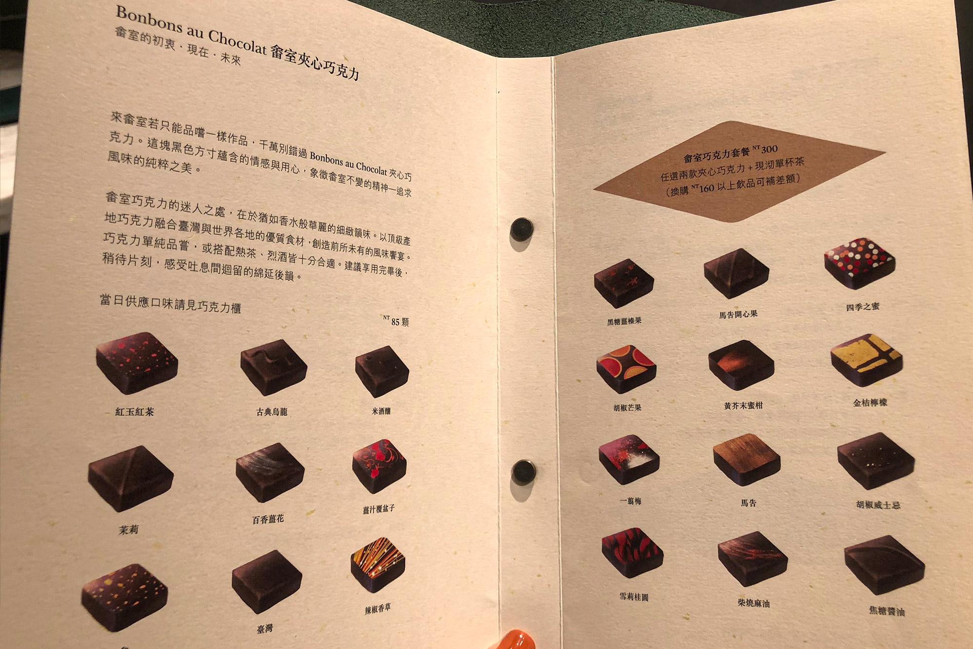 畬室法式巧克力_menu1