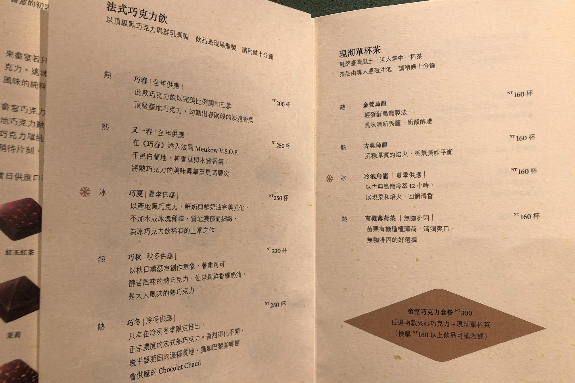 畬室法式巧克力_menu2
