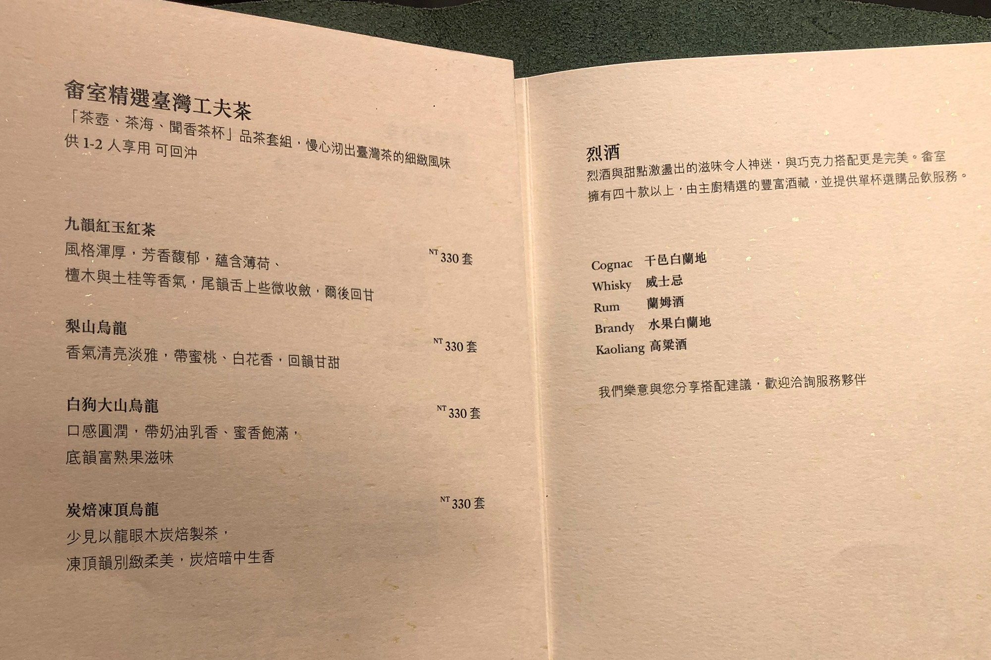 畬室法式巧克力_menu3茶飲