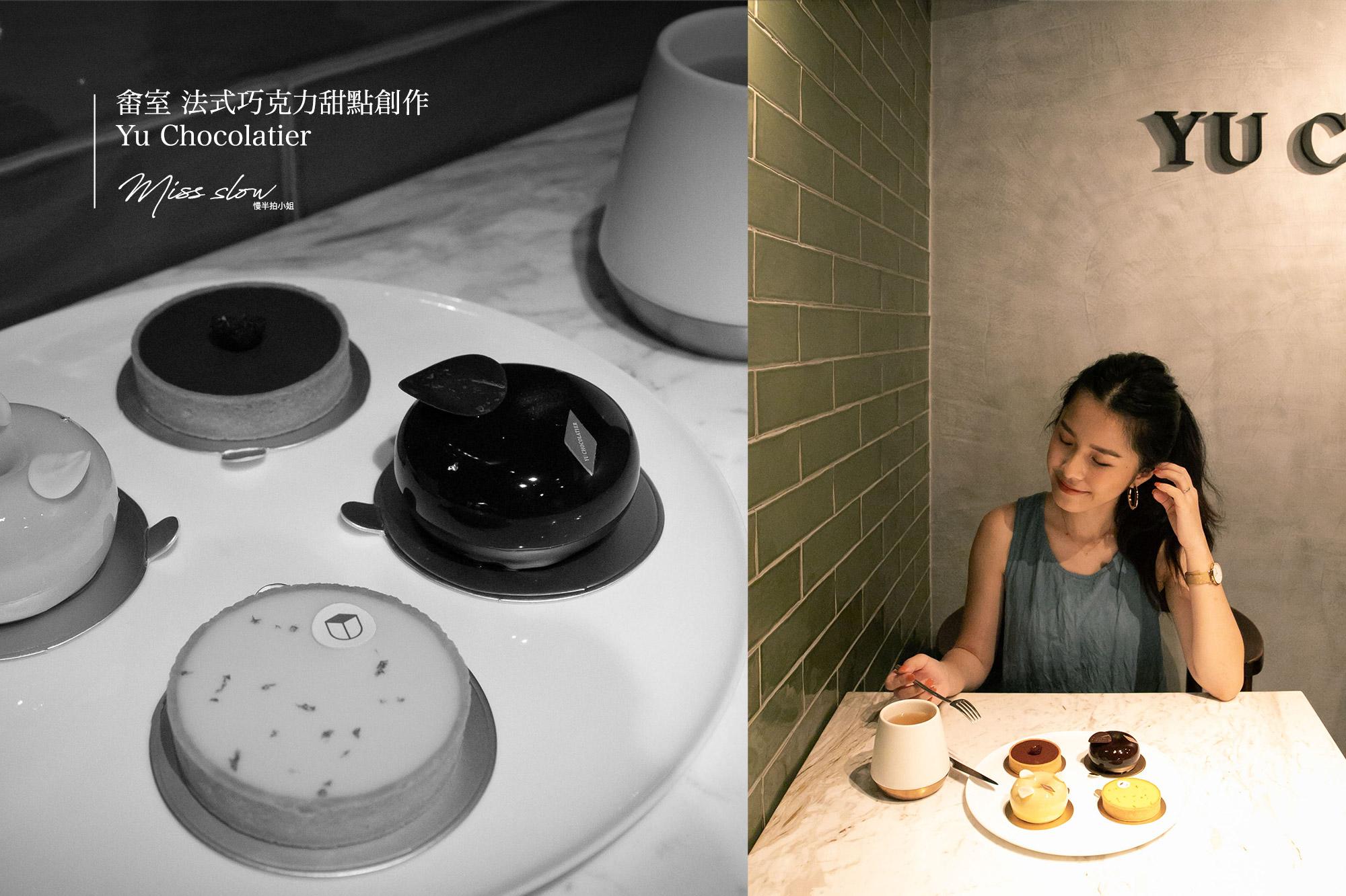 畬室_創意甜點3