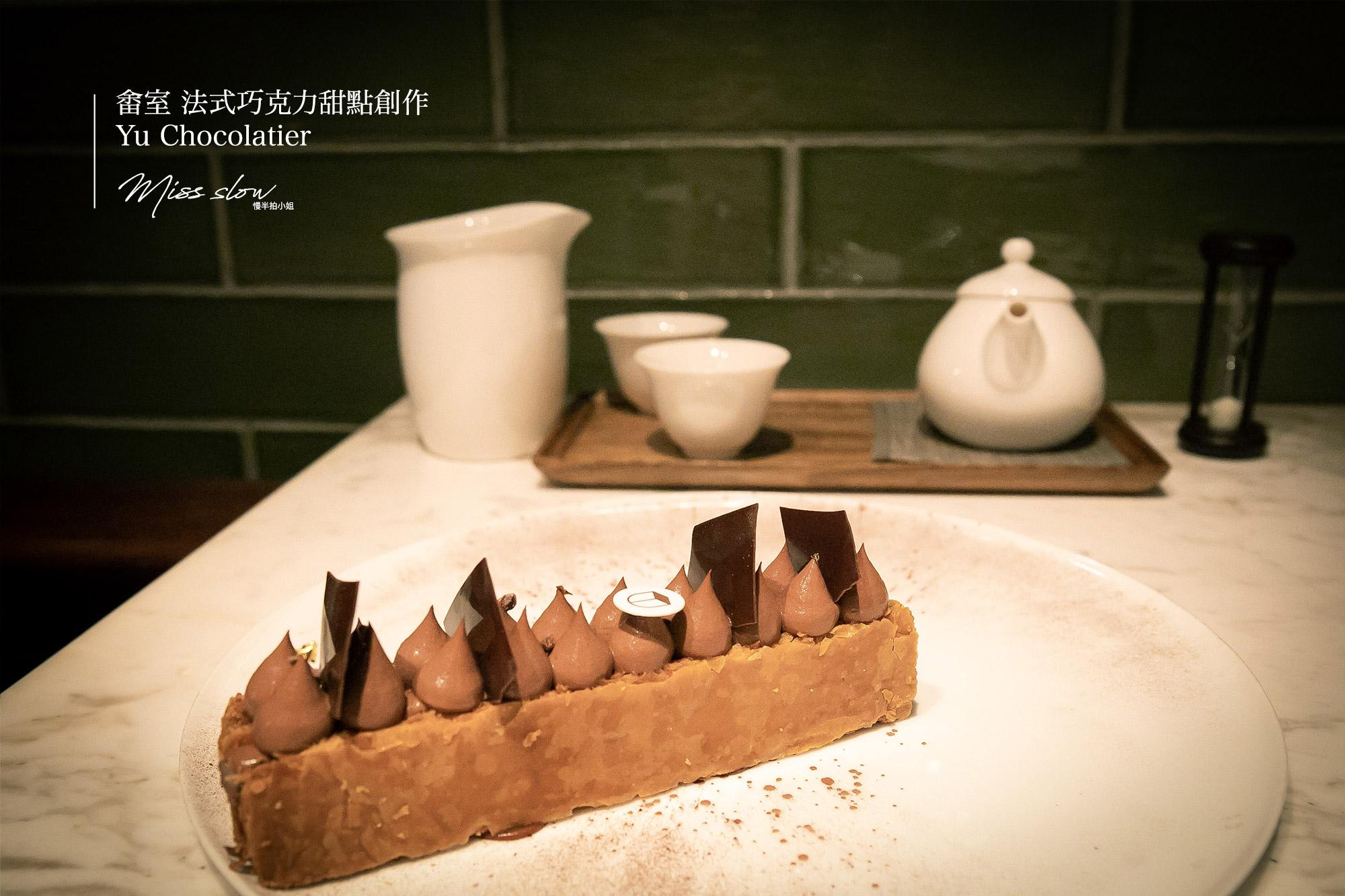 畬室_飲品和巧克力千層2