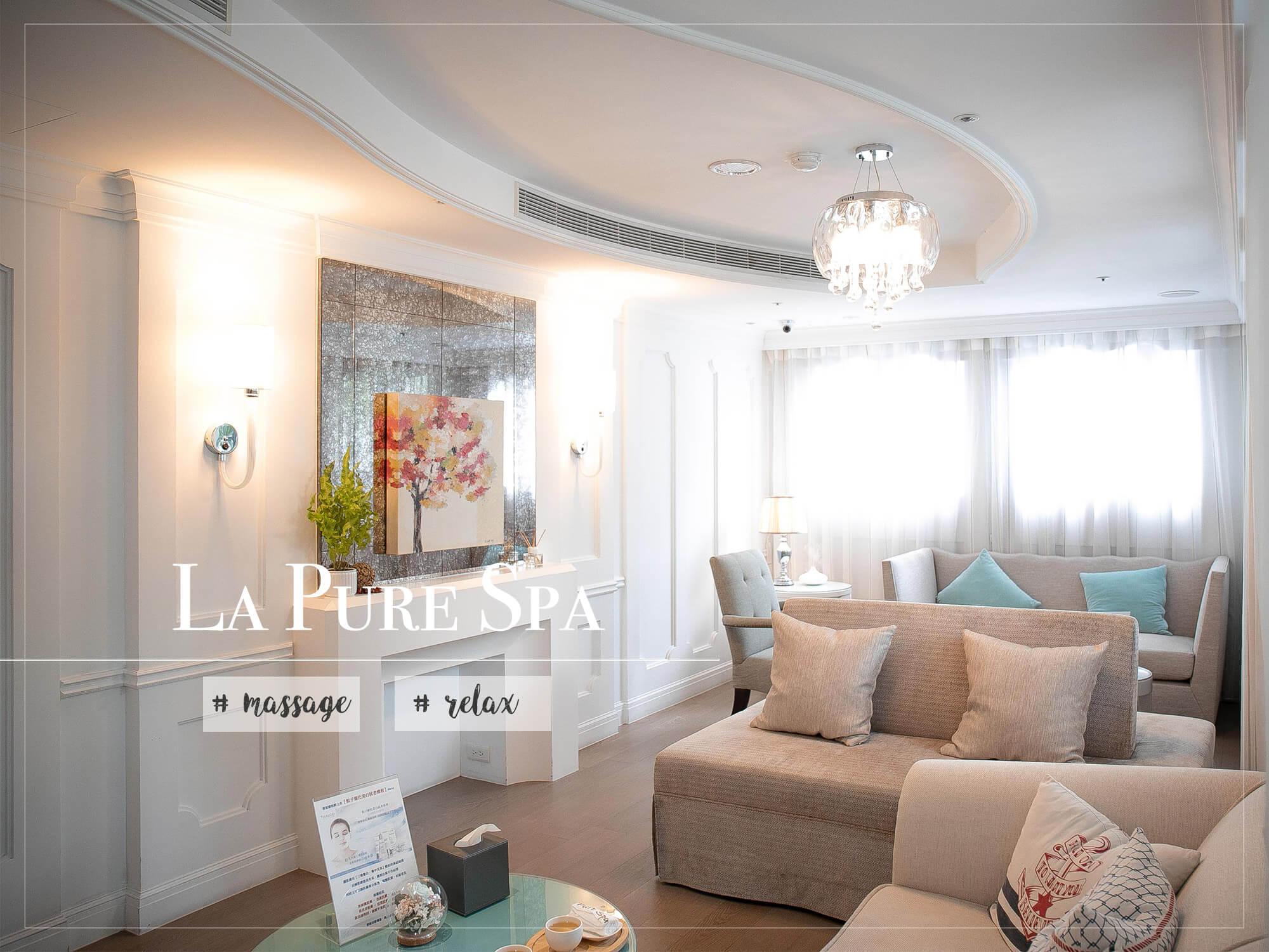 La Pure SPA仁愛旗艦|與姐妹午茶SPA的好去處,飯店規格包廂&典雅採光休息區,精油全身按摩超舒服!