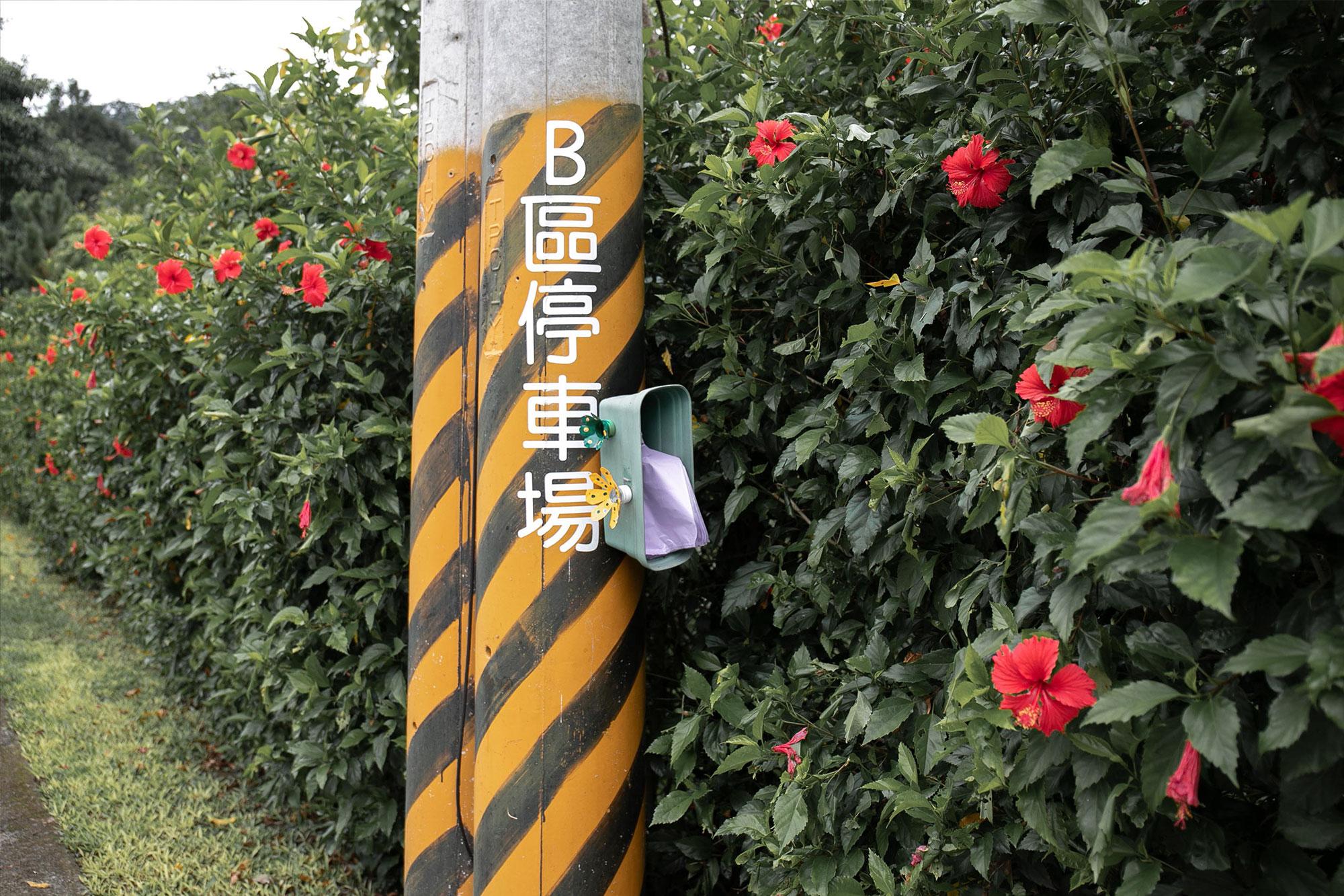 南庄麥克尼景觀莊園_大小便器具提供