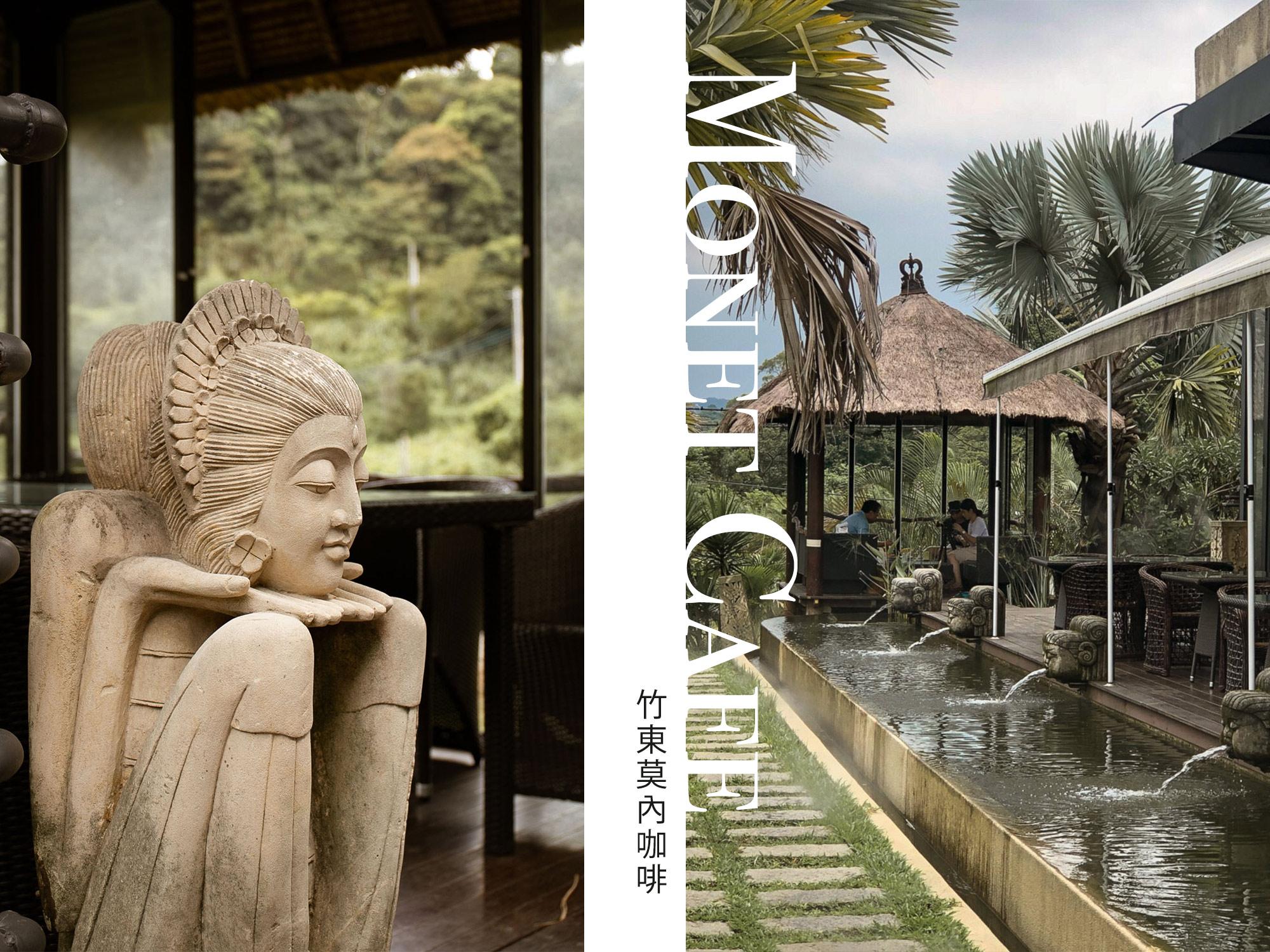 竹東莫內咖啡|家庭親子、約會、寵物友善餐廳,峇里島風格的悠閒景觀餐廳(內含Menu菜單和評分)