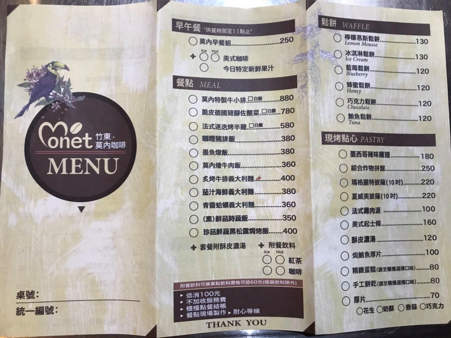 竹東莫內咖啡_MENU2