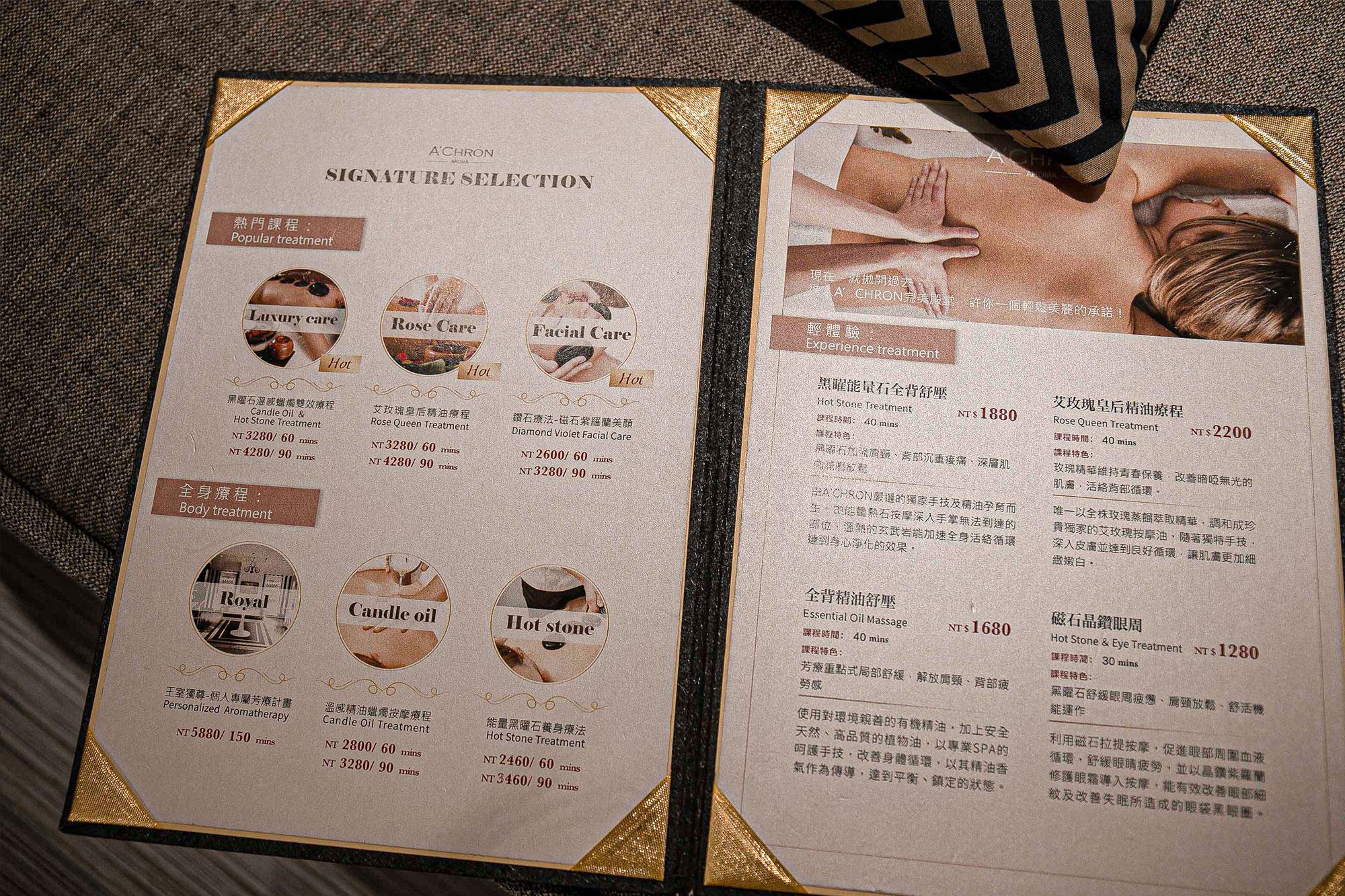 艾珂菈南京三民SPA_療程menu