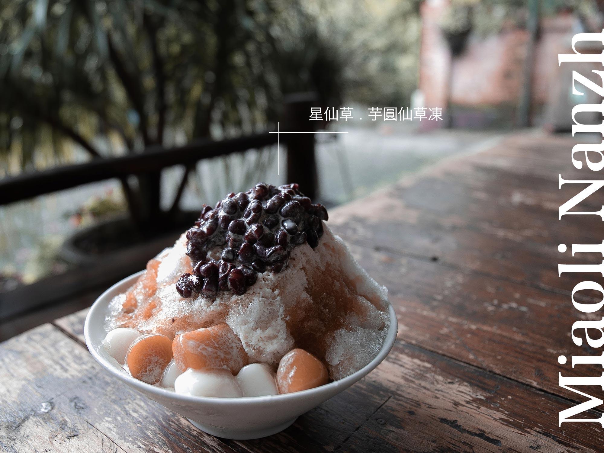 苗栗南庄美食-星仙草|承襲60年的古手工熬煮,真心超好吃的天然仙草芋圓冰!