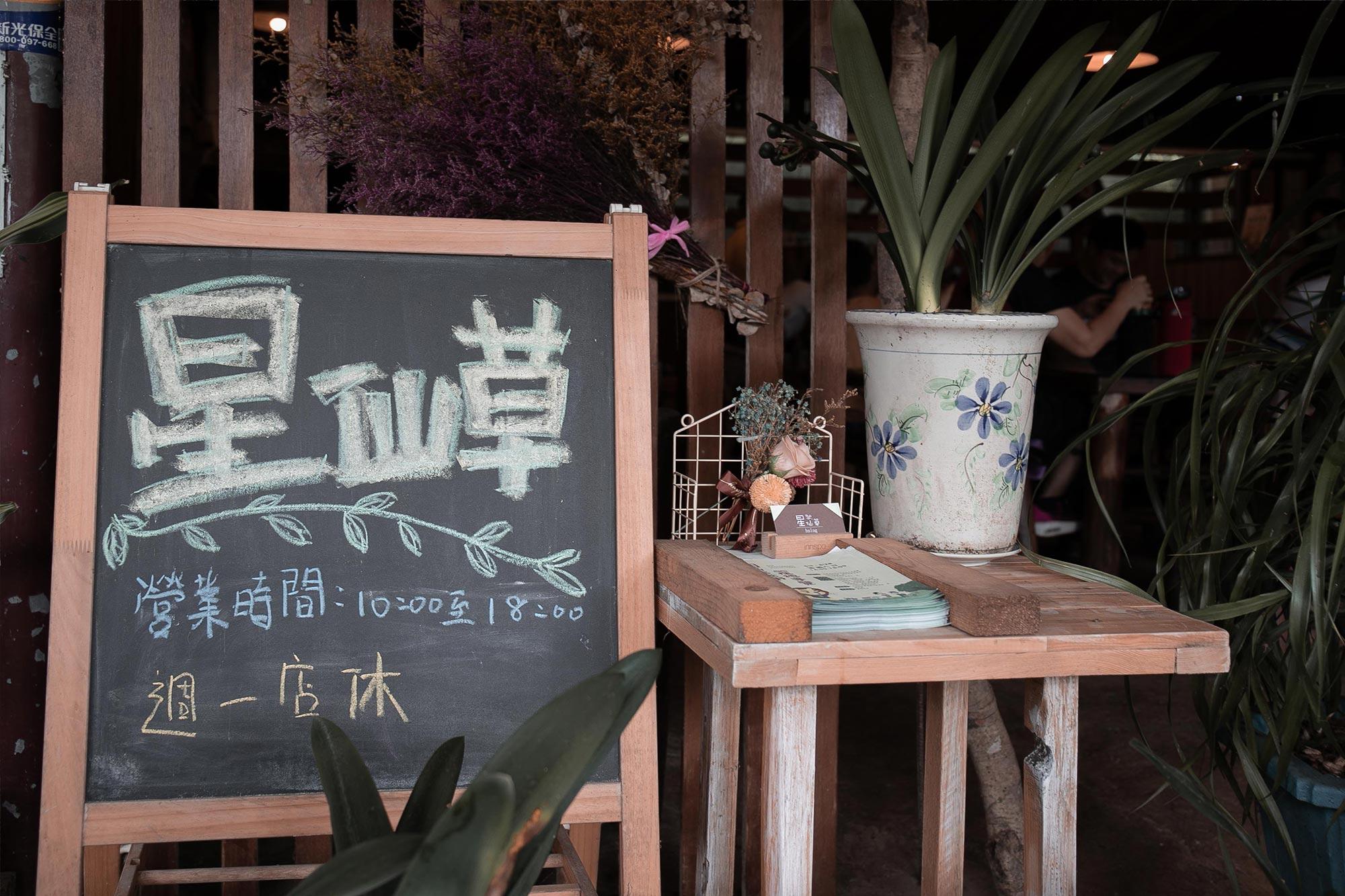 苗栗南庄_星仙草戶外4