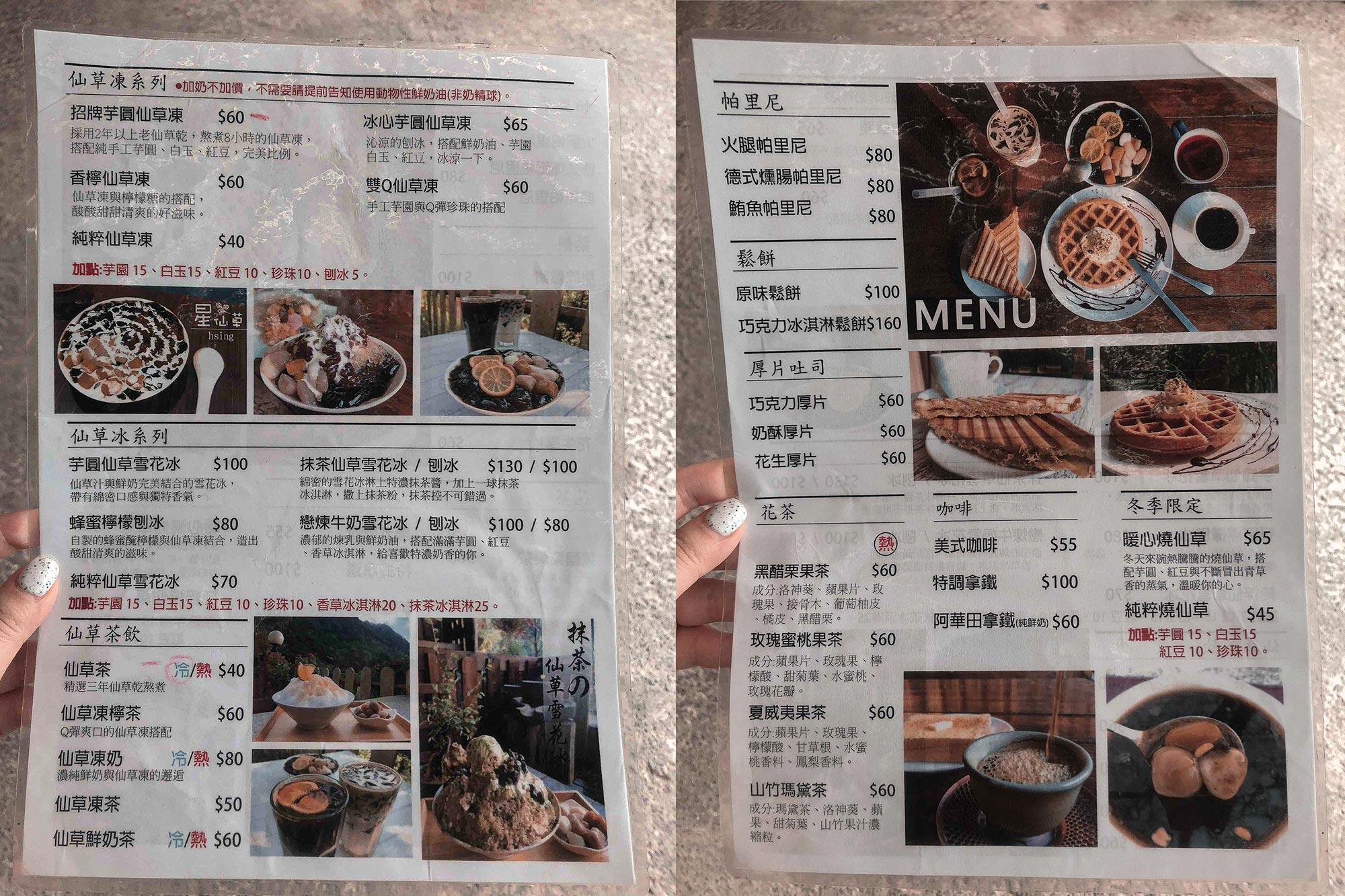 苗栗南庄_星仙草menu