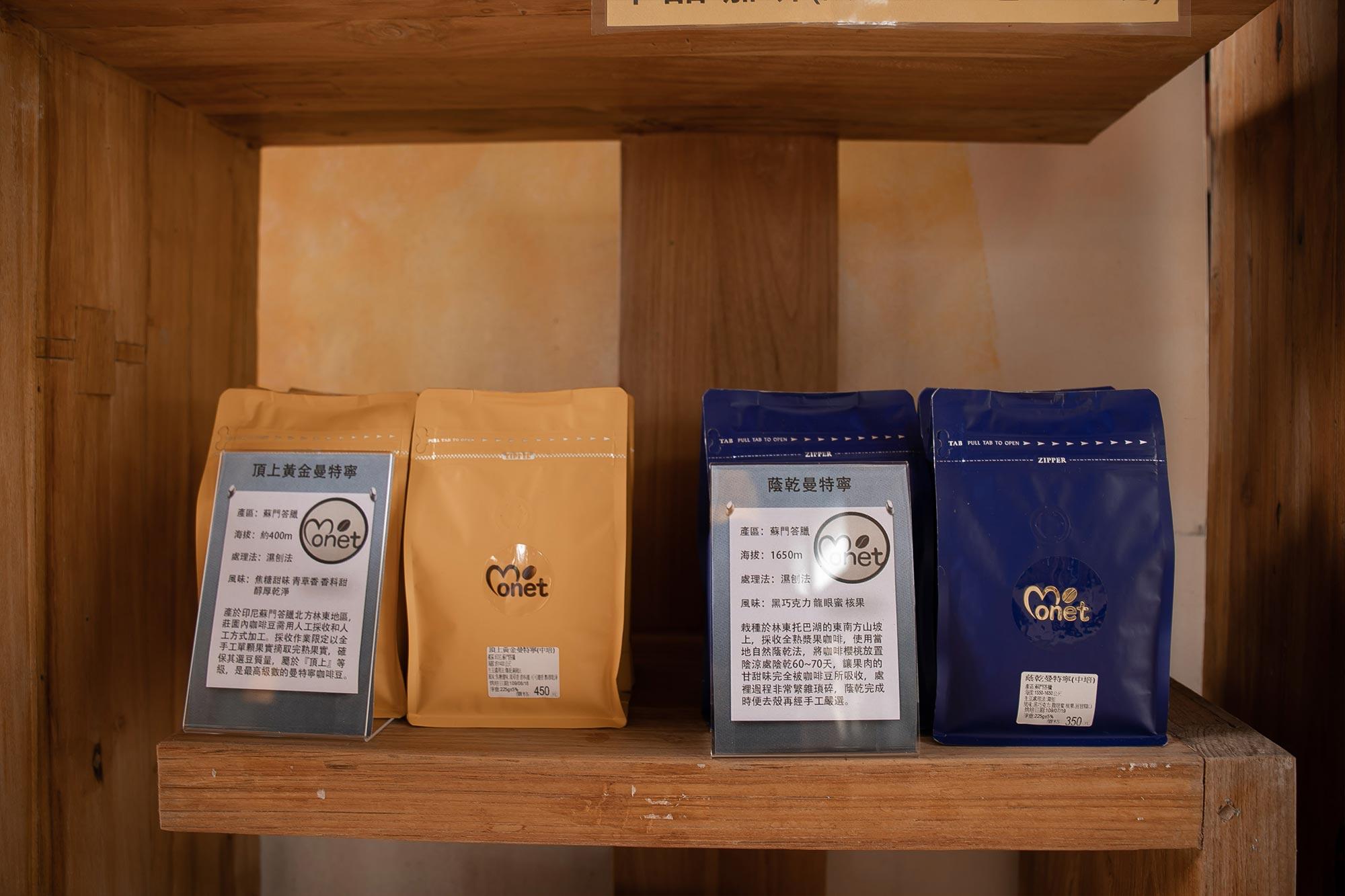 莫內咖啡_咖啡現炒包裝