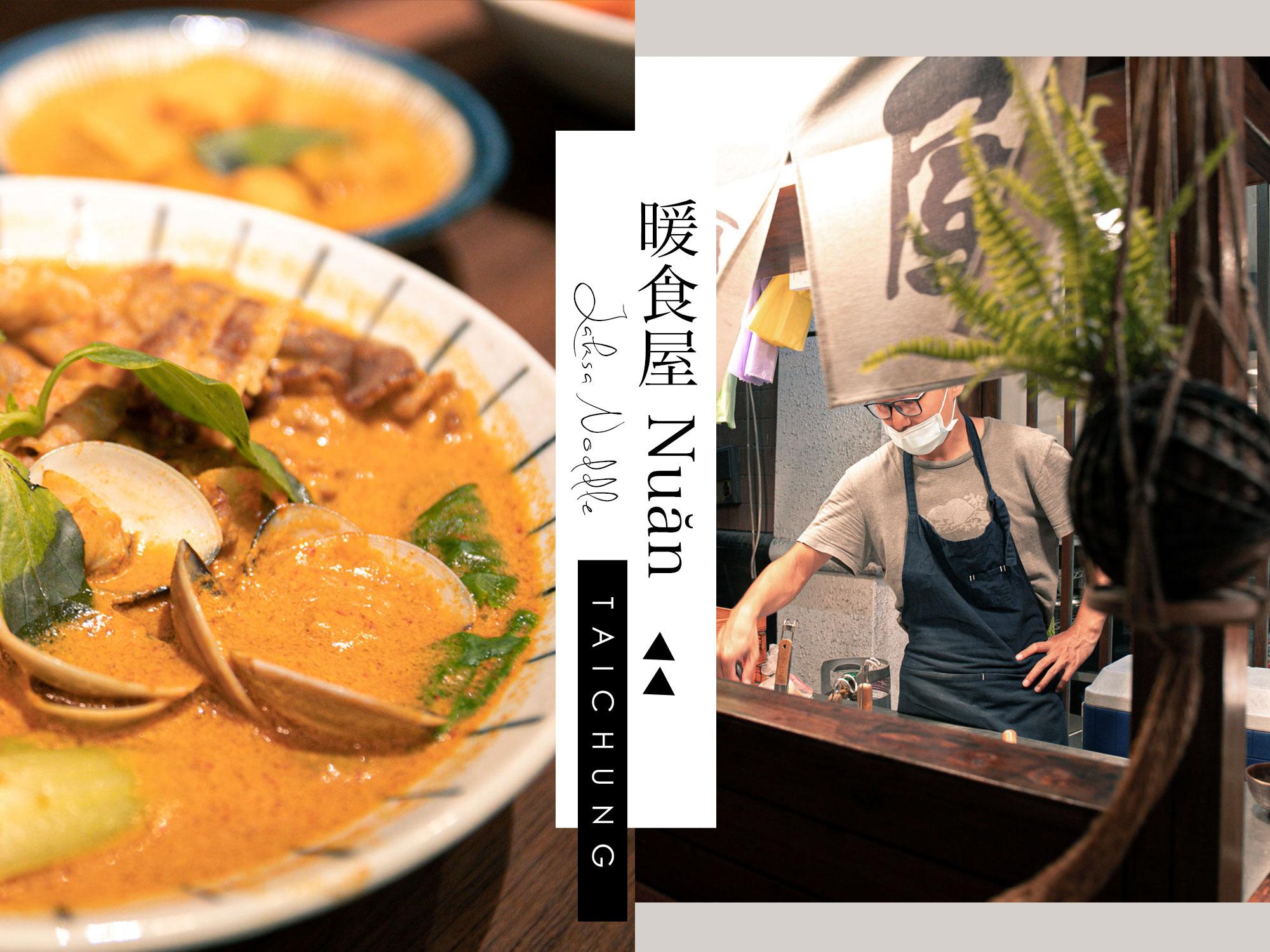 台中西屯區美食-暖食屋Nuan|高C/P值的南洋料理、關東煮,叻沙暖麵的濃郁湯頭,讓人為之一亮