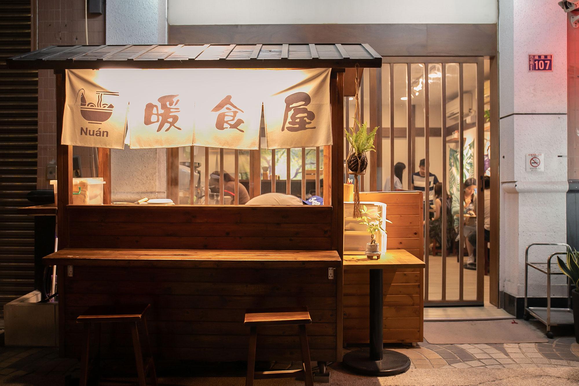 台中暖食屋南洋料理_店面外觀