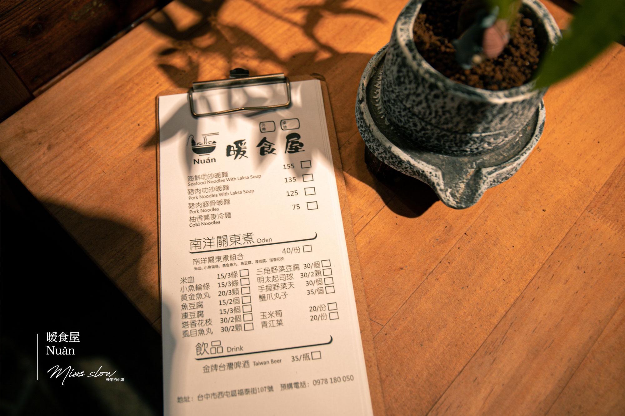 台中暖食屋南洋料理_menu