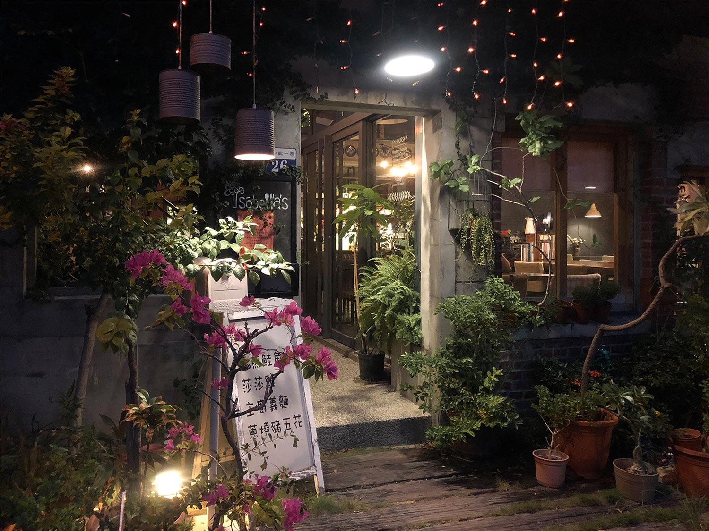范特喜文創_餐廳
