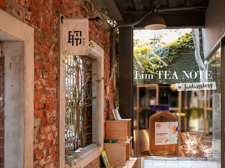 台中勤美景點|輕手作與老屋文化的浪漫撞擊–范特喜微創市集和質感茶飲店Lim TEA NOTE聆茶音符